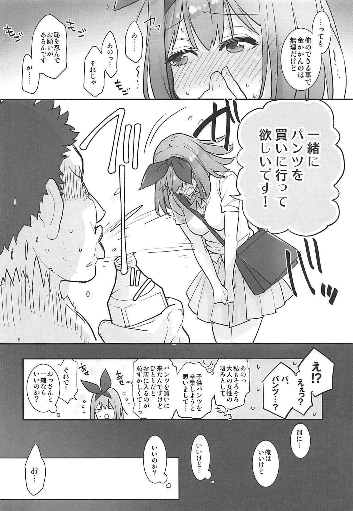 Yotsuba, Pants o Kai ni Iku 4