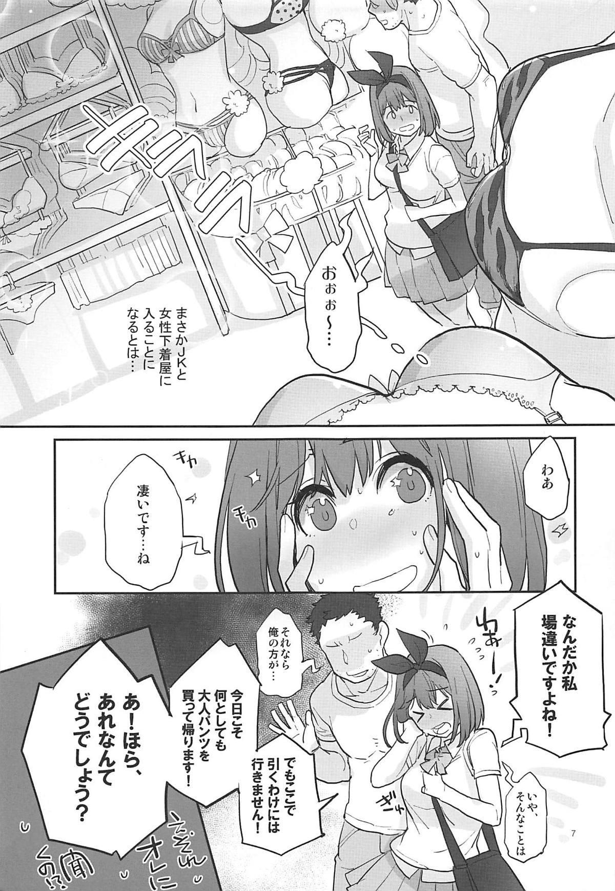 Yotsuba, Pants o Kai ni Iku 5