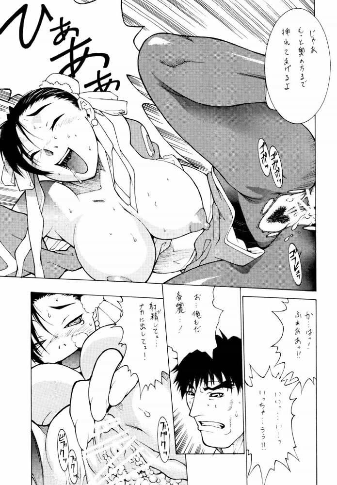 Chuuka Shiru Musume Liquid Guniang 9