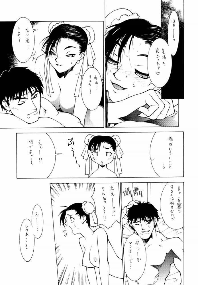 Chuuka Shiru Musume Liquid Guniang 11