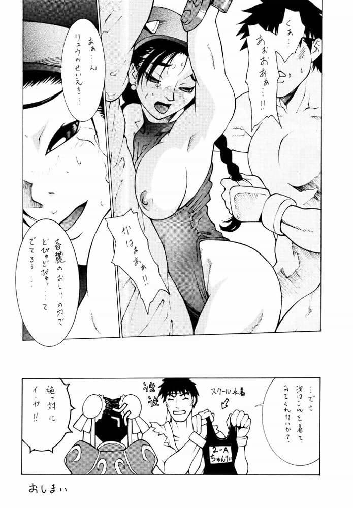 Chuuka Shiru Musume Liquid Guniang 16