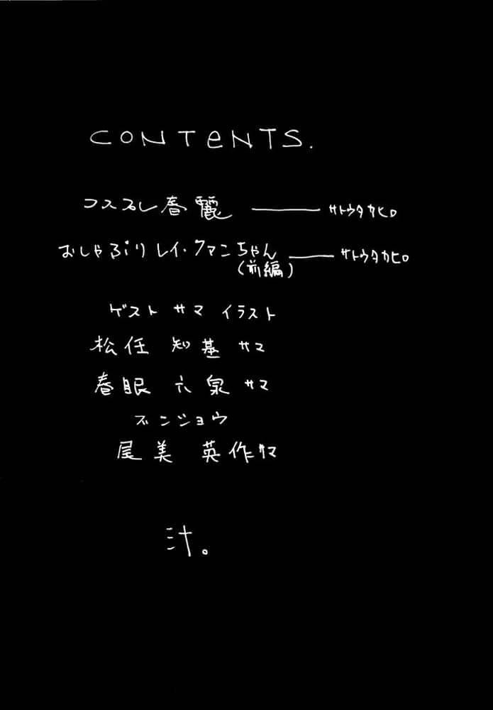 Chuuka Shiru Musume Liquid Guniang 2