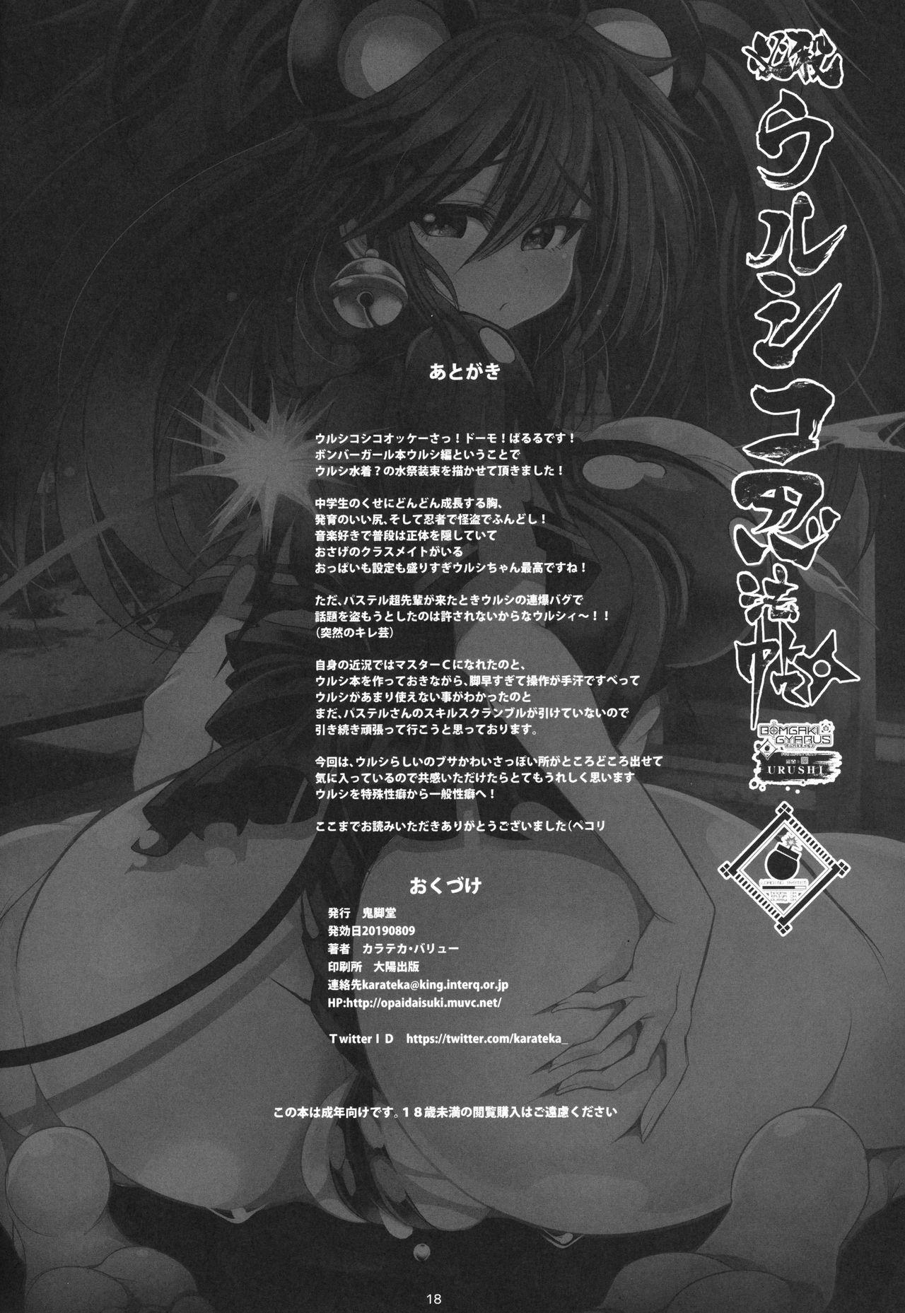 Hissatsu Urushiko Ninpouchou 16