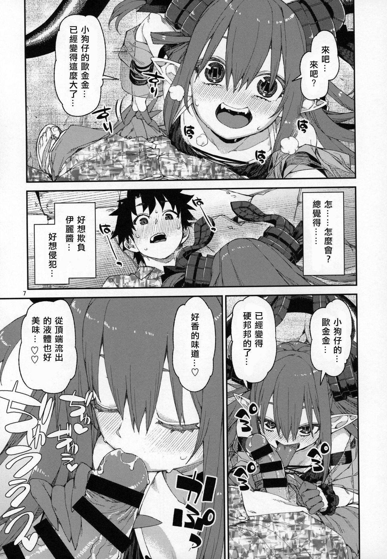 Natsu no Kageki na Seihai Kyouka 7