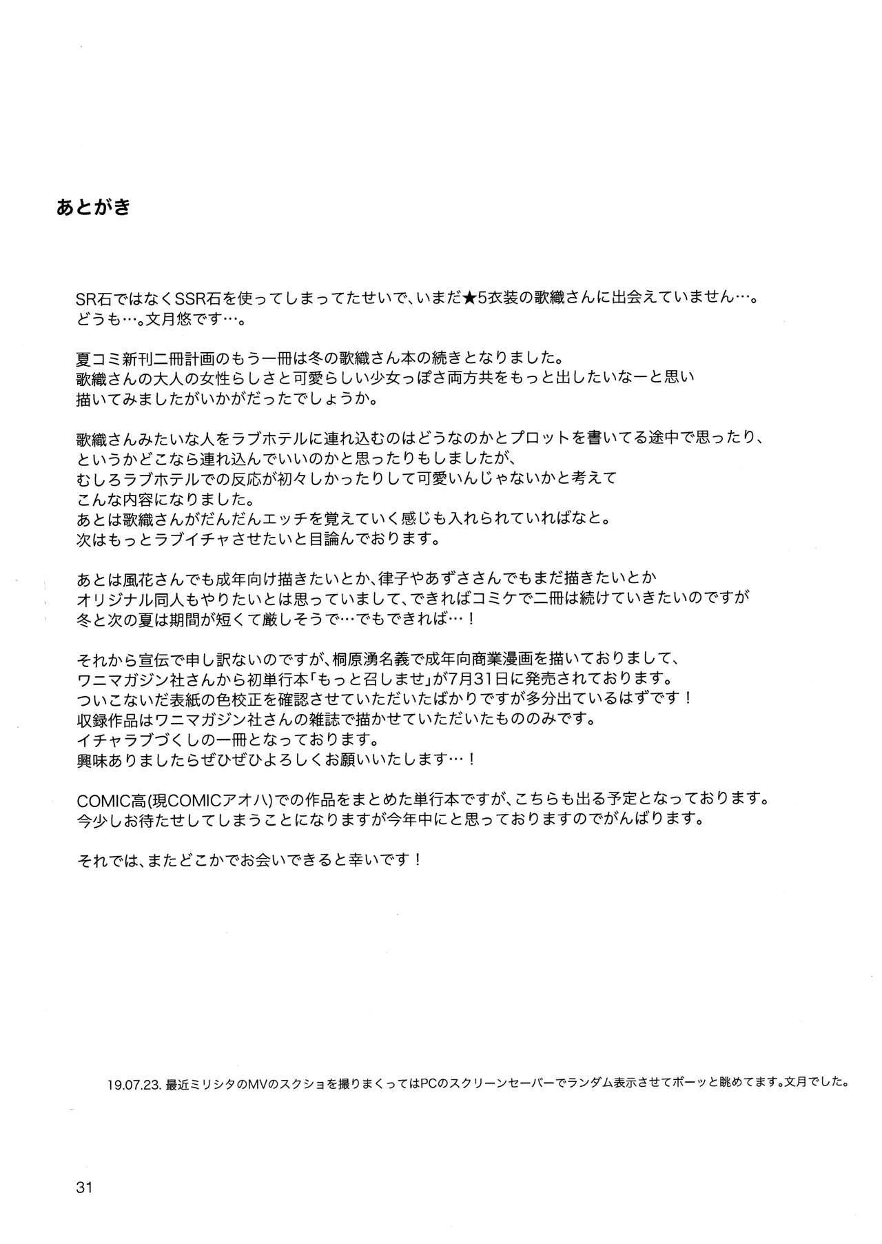 Watashi Datte Otona nandesu + Omake 31