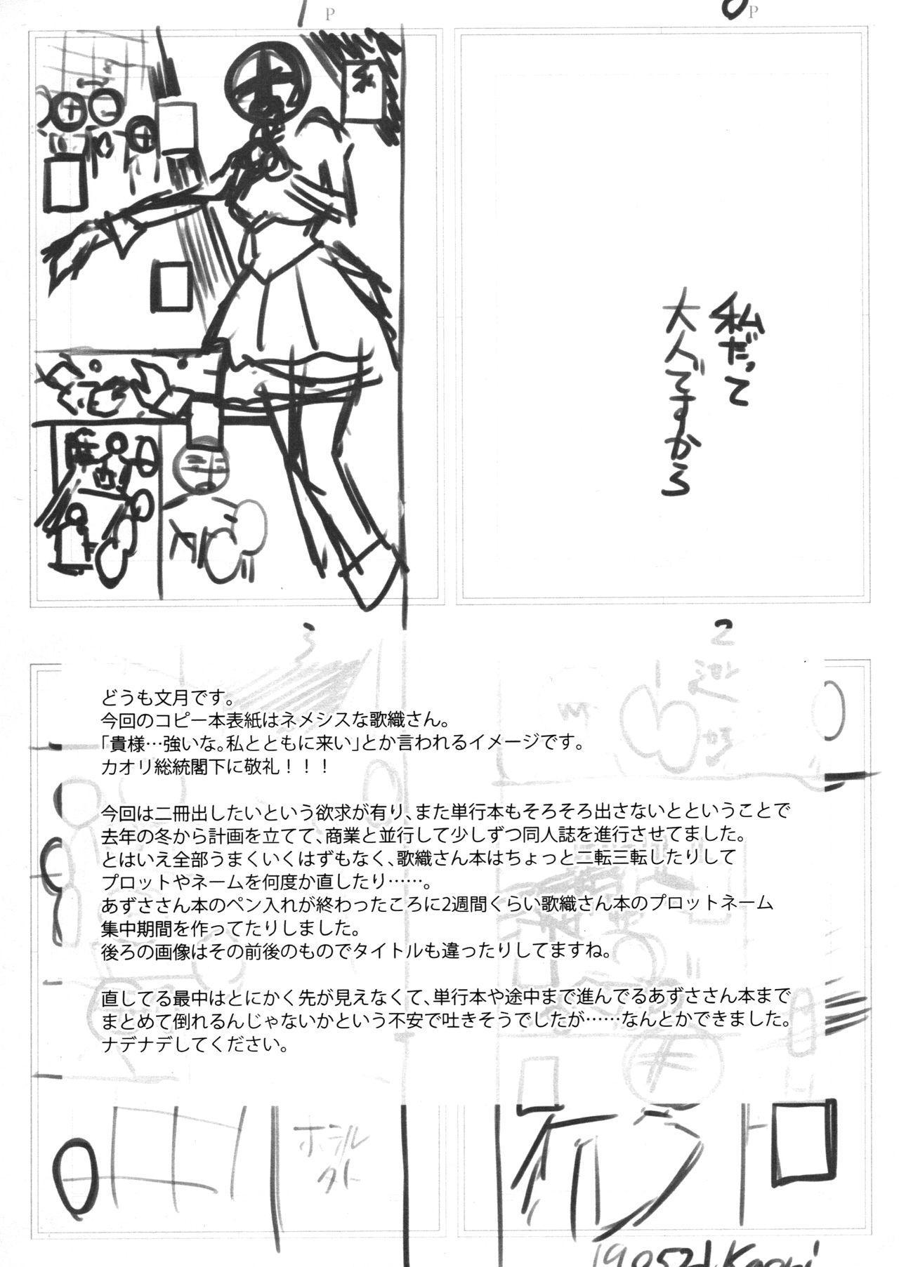 Watashi Datte Otona nandesu + Omake 35