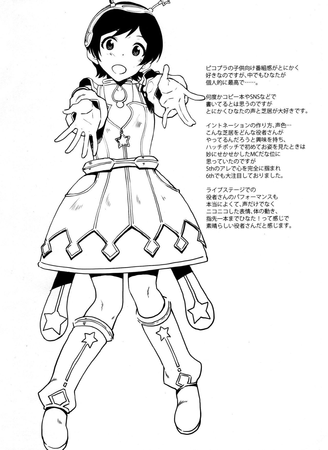Watashi Datte Otona nandesu + Omake 37