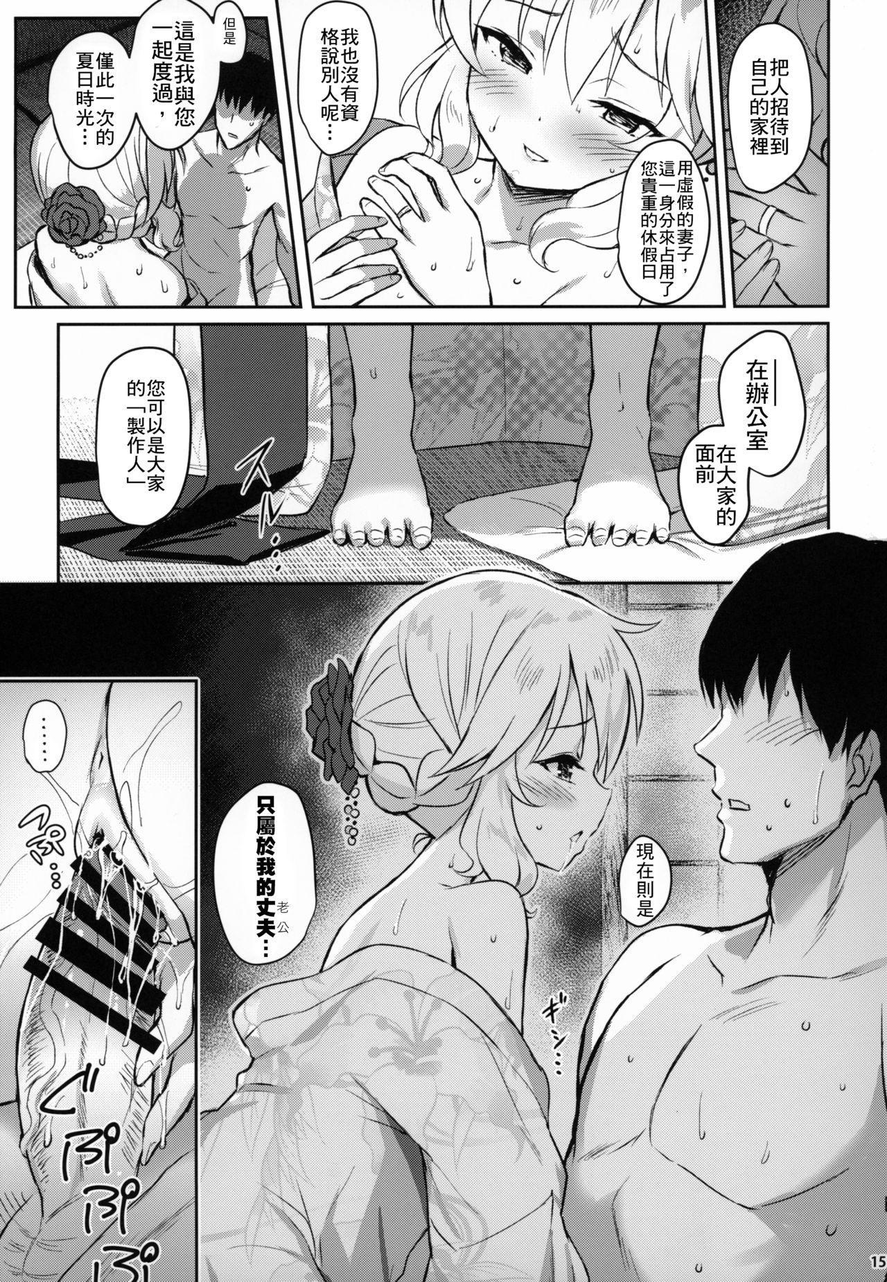 Momoka Yoitsuma 2   桃華好幼妻2 12