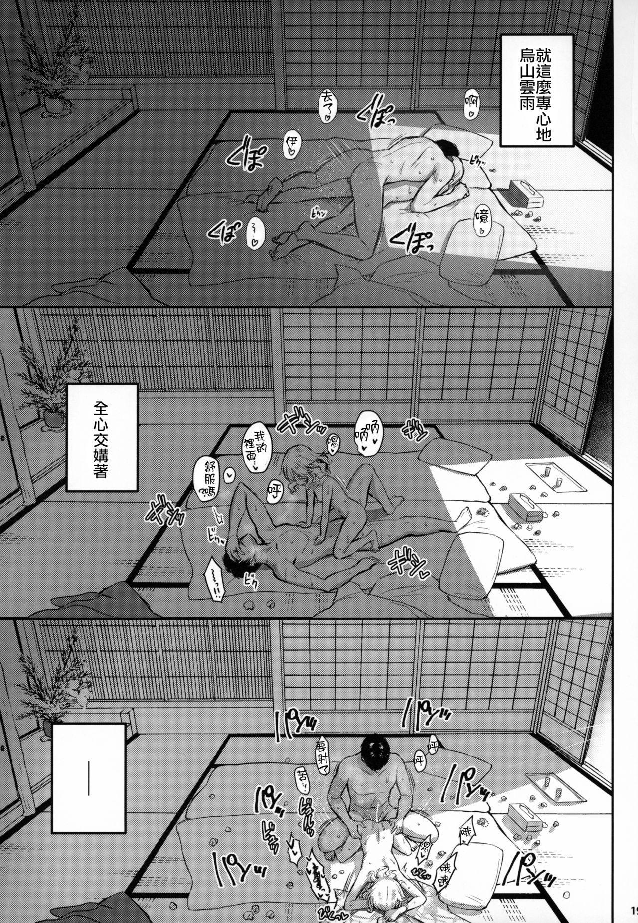 Momoka Yoitsuma 2   桃華好幼妻2 17