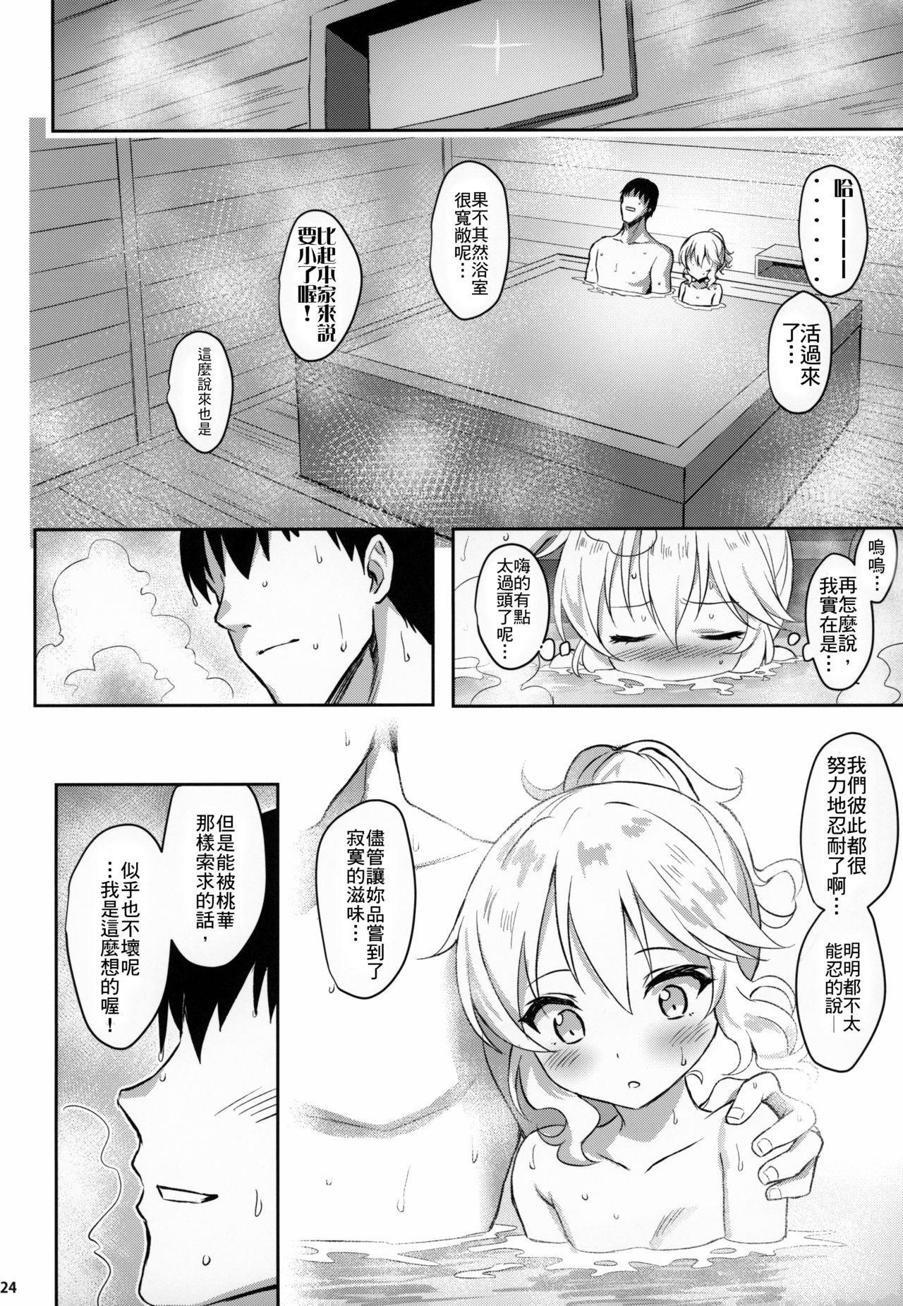 Momoka Yoitsuma 2   桃華好幼妻2 22