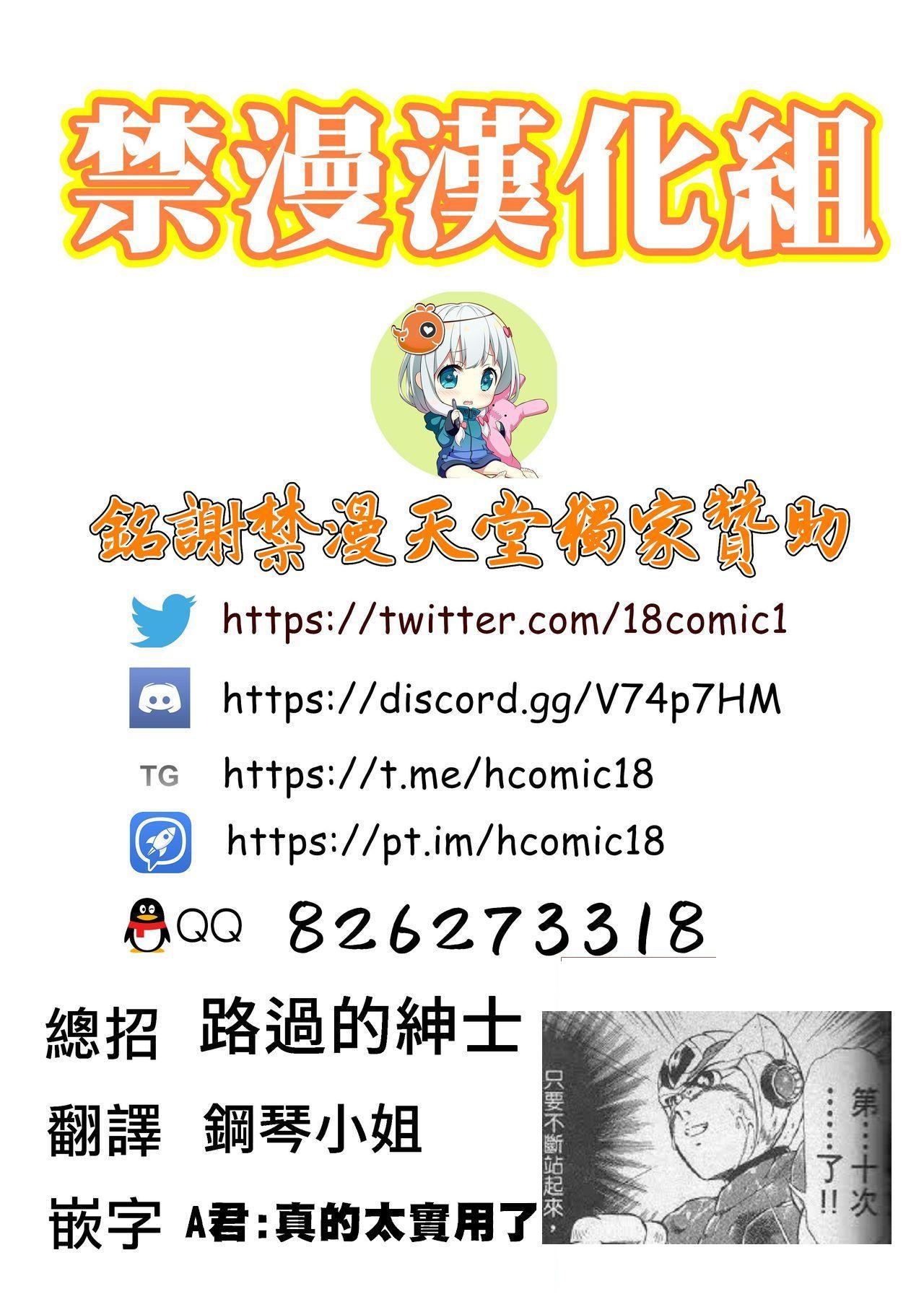 Momoka Yoitsuma 2   桃華好幼妻2 24