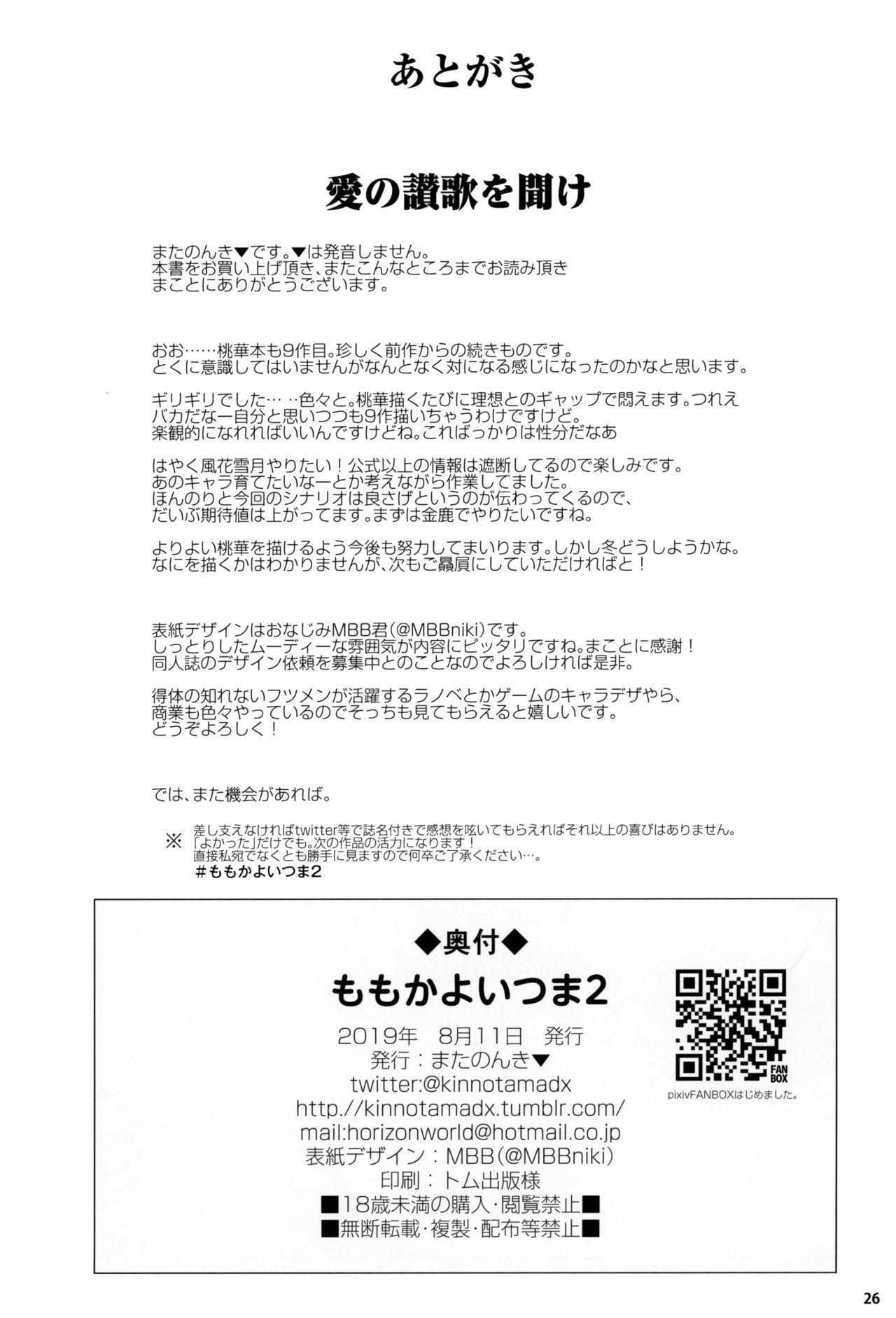 Momoka Yoitsuma 2   桃華好幼妻2 25