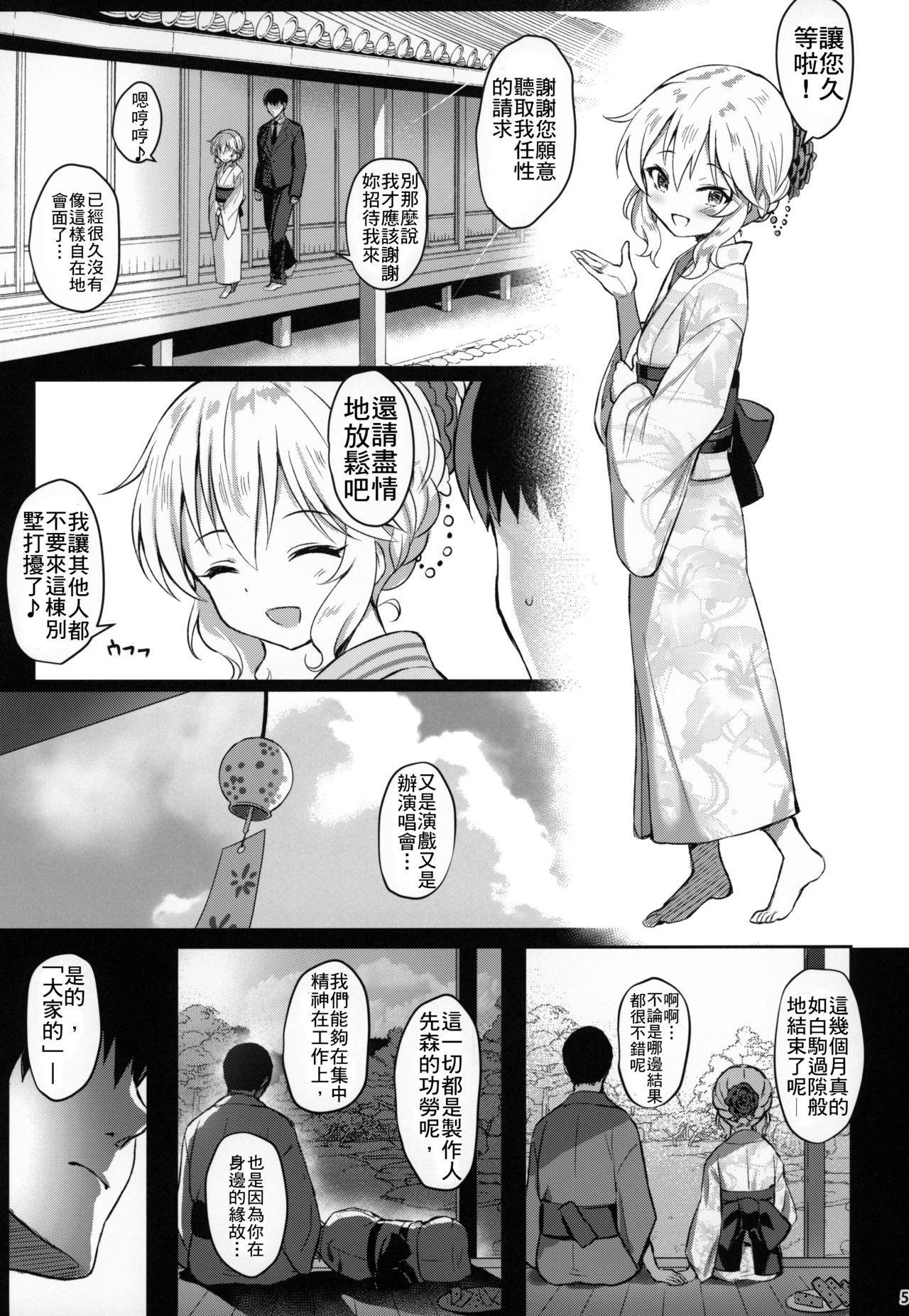 Momoka Yoitsuma 2   桃華好幼妻2 3