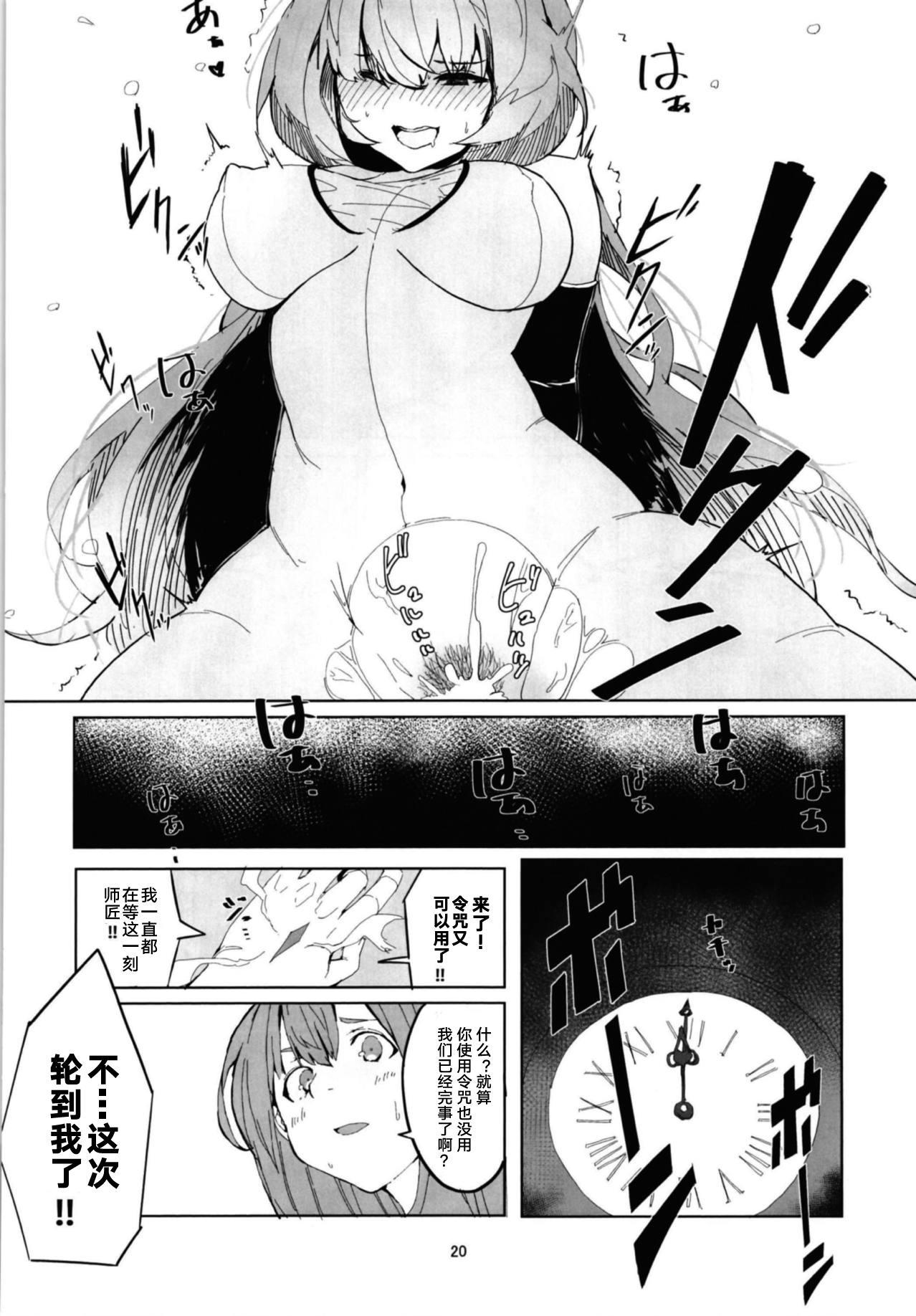 Mash to Scathach wa Master no Maryoku o Shiboritoru You desu. 17