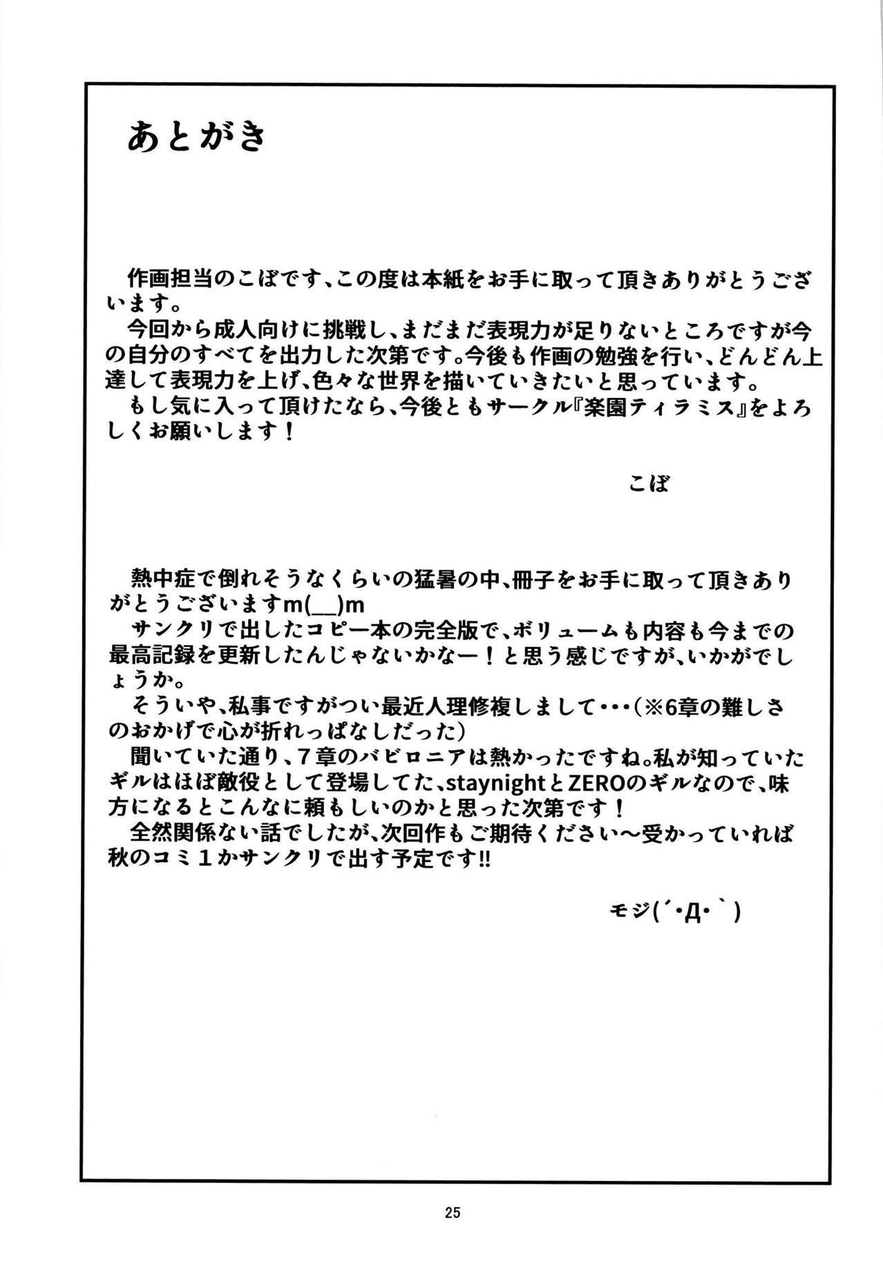 Mash to Scathach wa Master no Maryoku o Shiboritoru You desu. 23