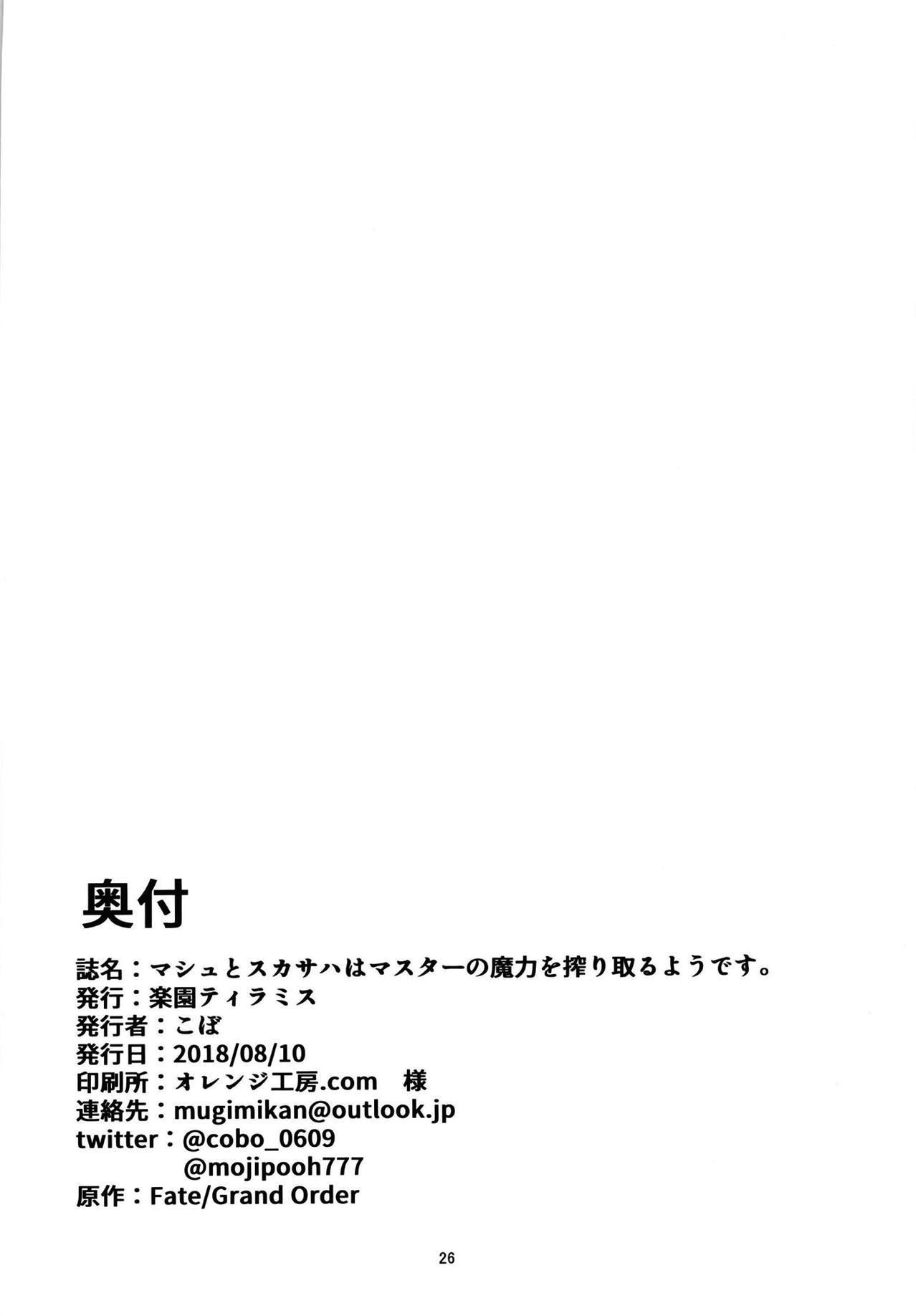 Mash to Scathach wa Master no Maryoku o Shiboritoru You desu. 24