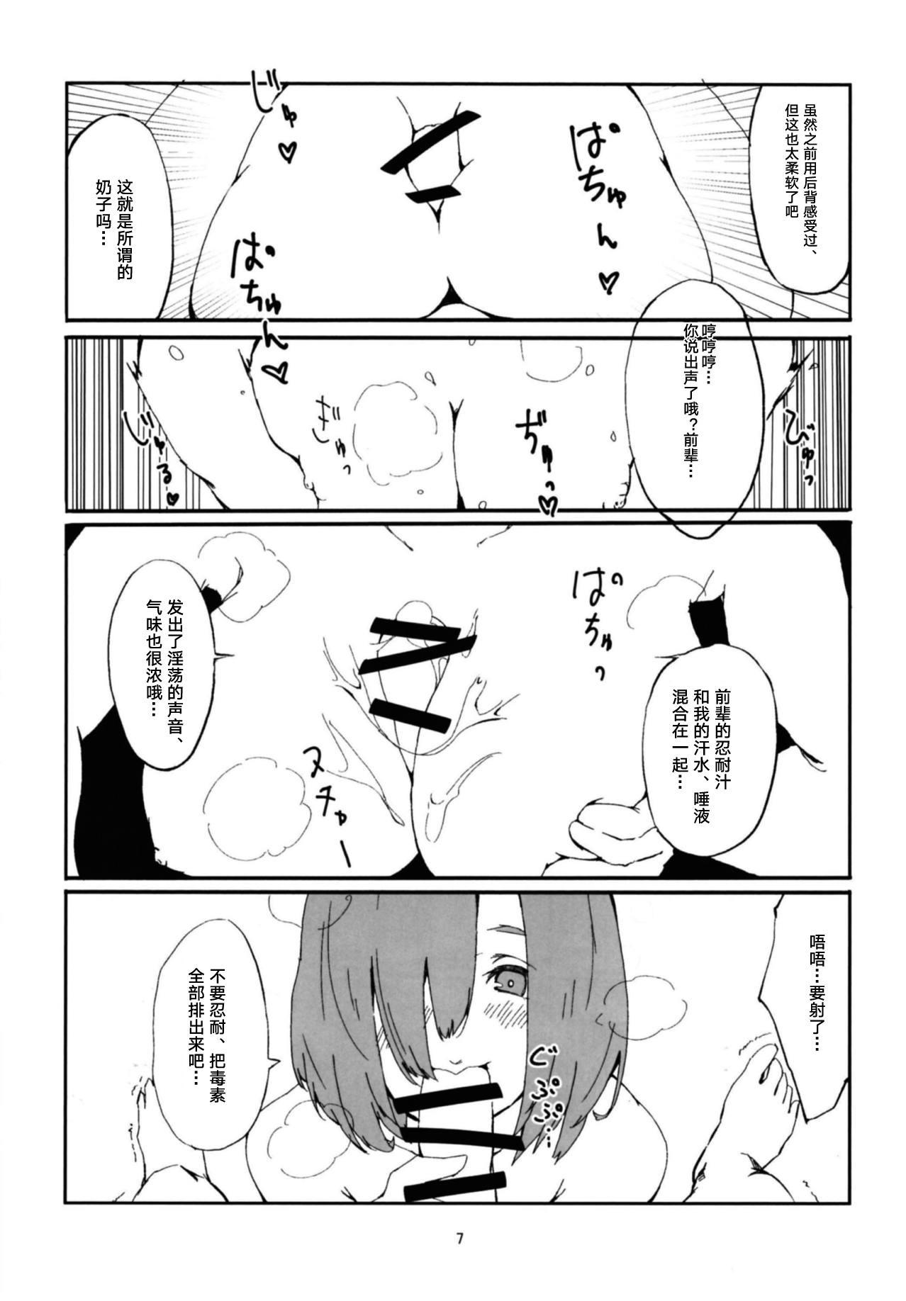Mash to Scathach wa Master no Maryoku o Shiboritoru You desu. 5