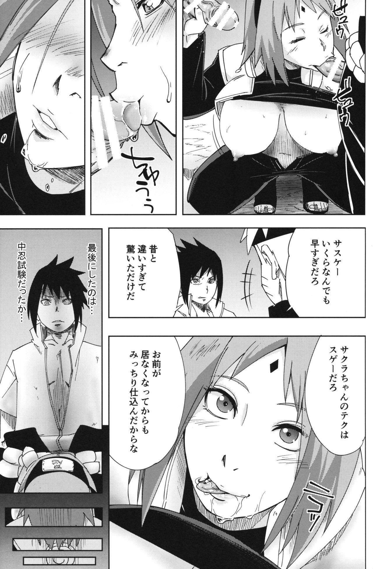 Nanahan no Himatsubushi 15