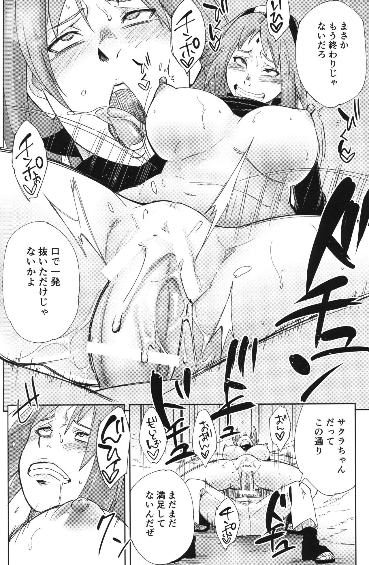 Nanahan no Himatsubushi 26