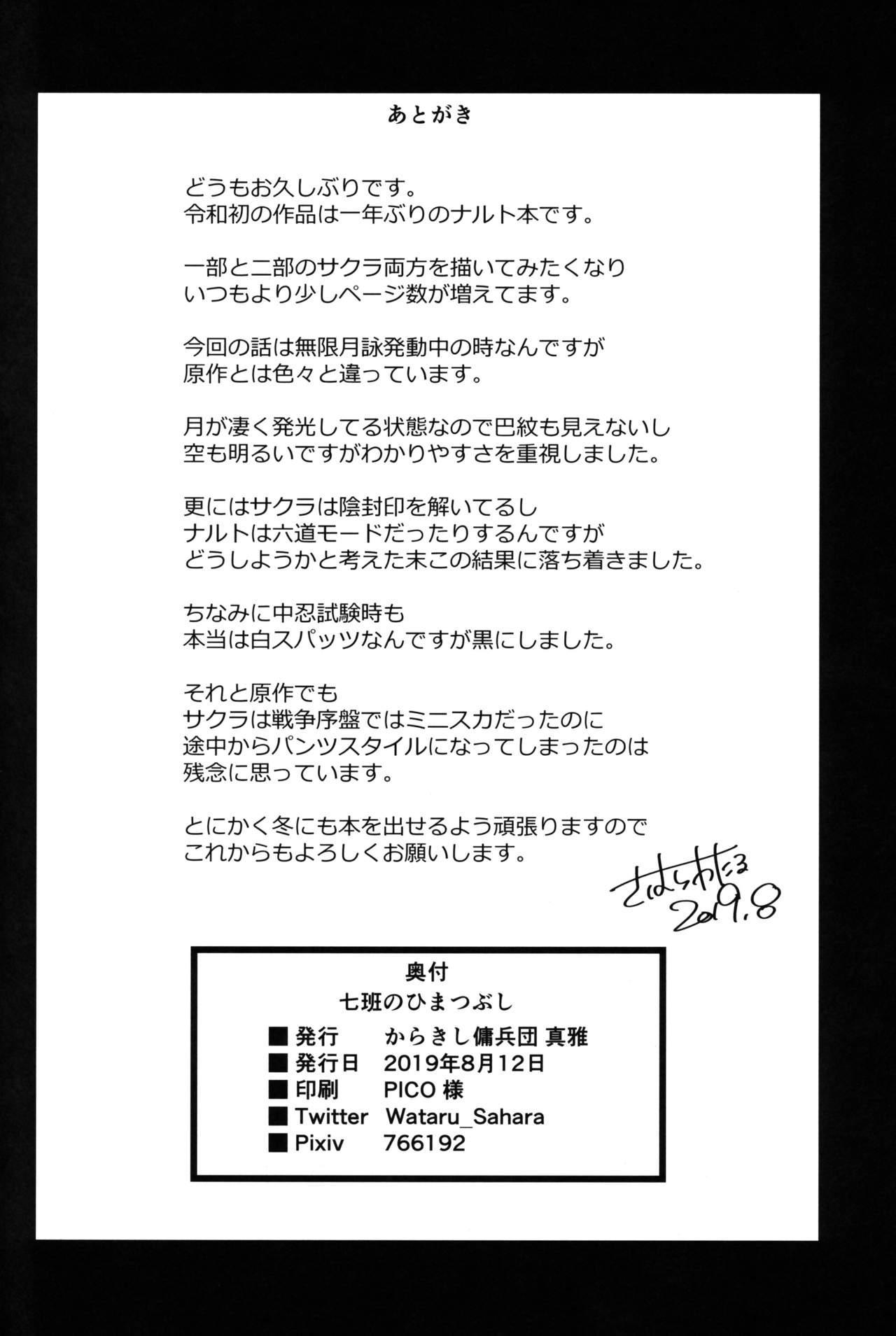 Nanahan no Himatsubushi 38