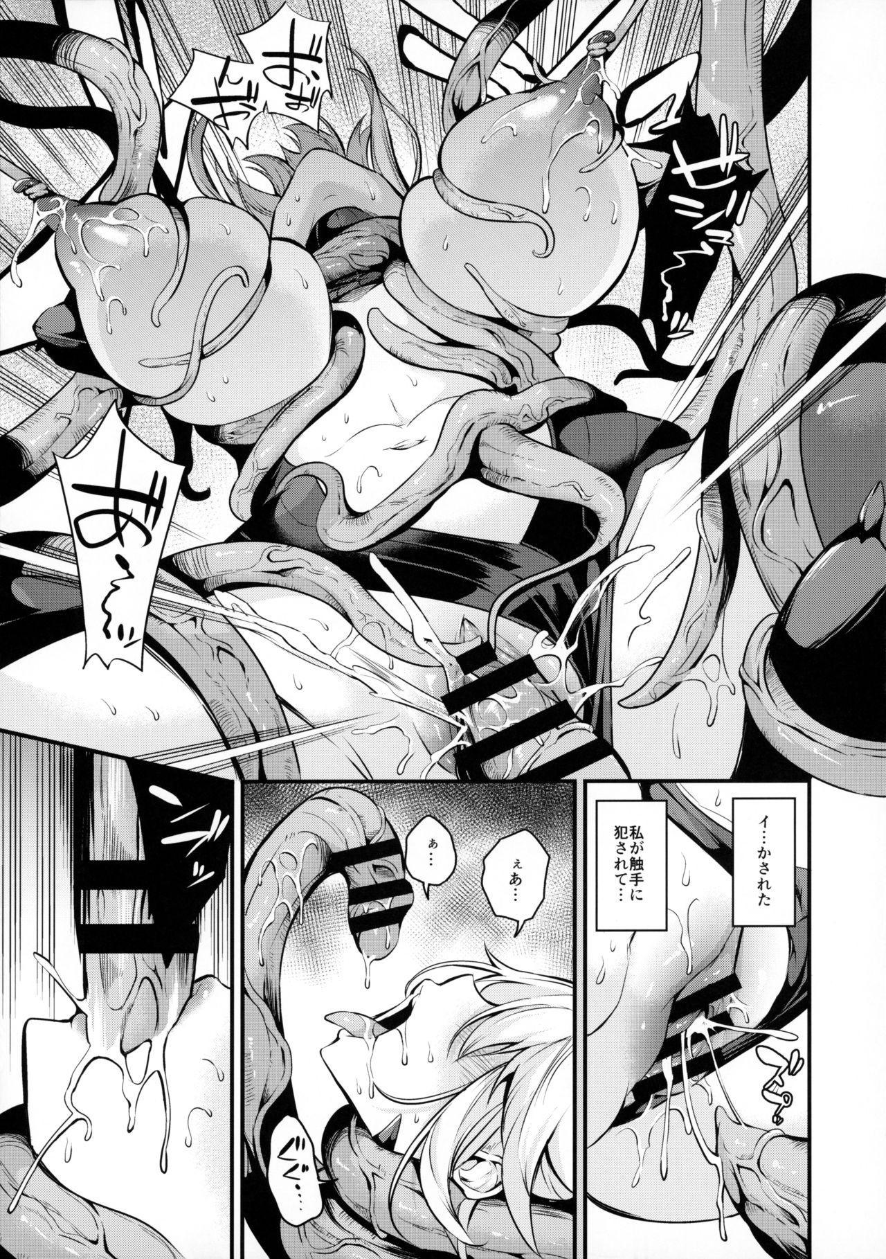 Chichiue ga Buzama Haiboku Shita Hi 12
