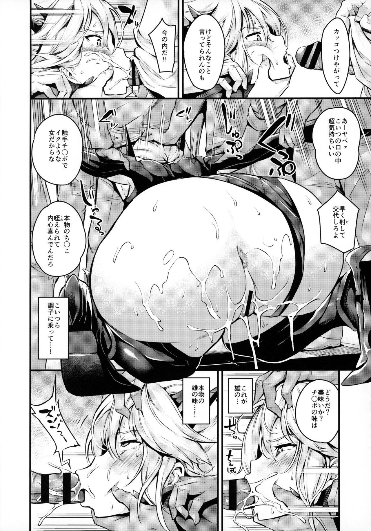 Chichiue ga Buzama Haiboku Shita Hi 23