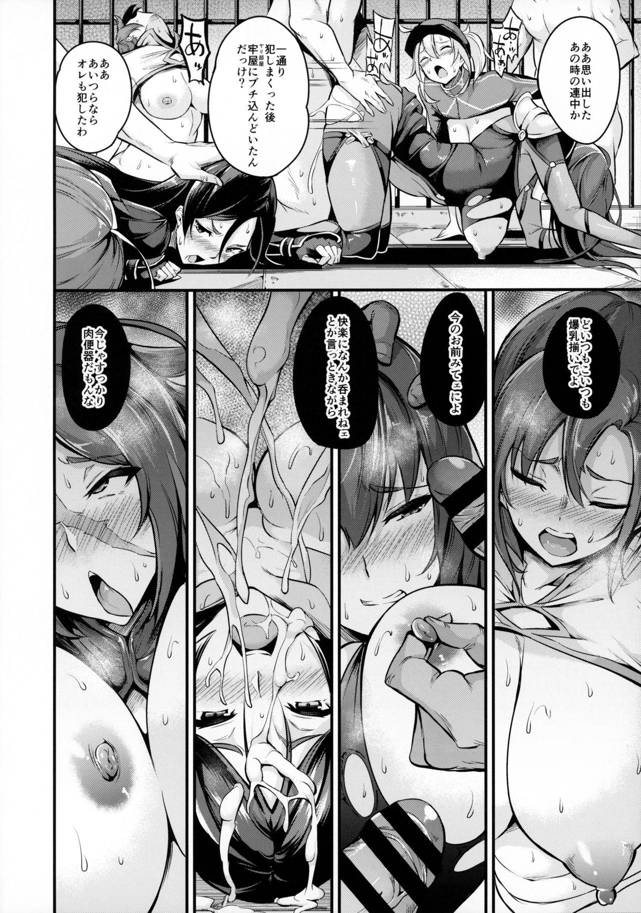 Chichiue ga Buzama Haiboku Shita Hi 31