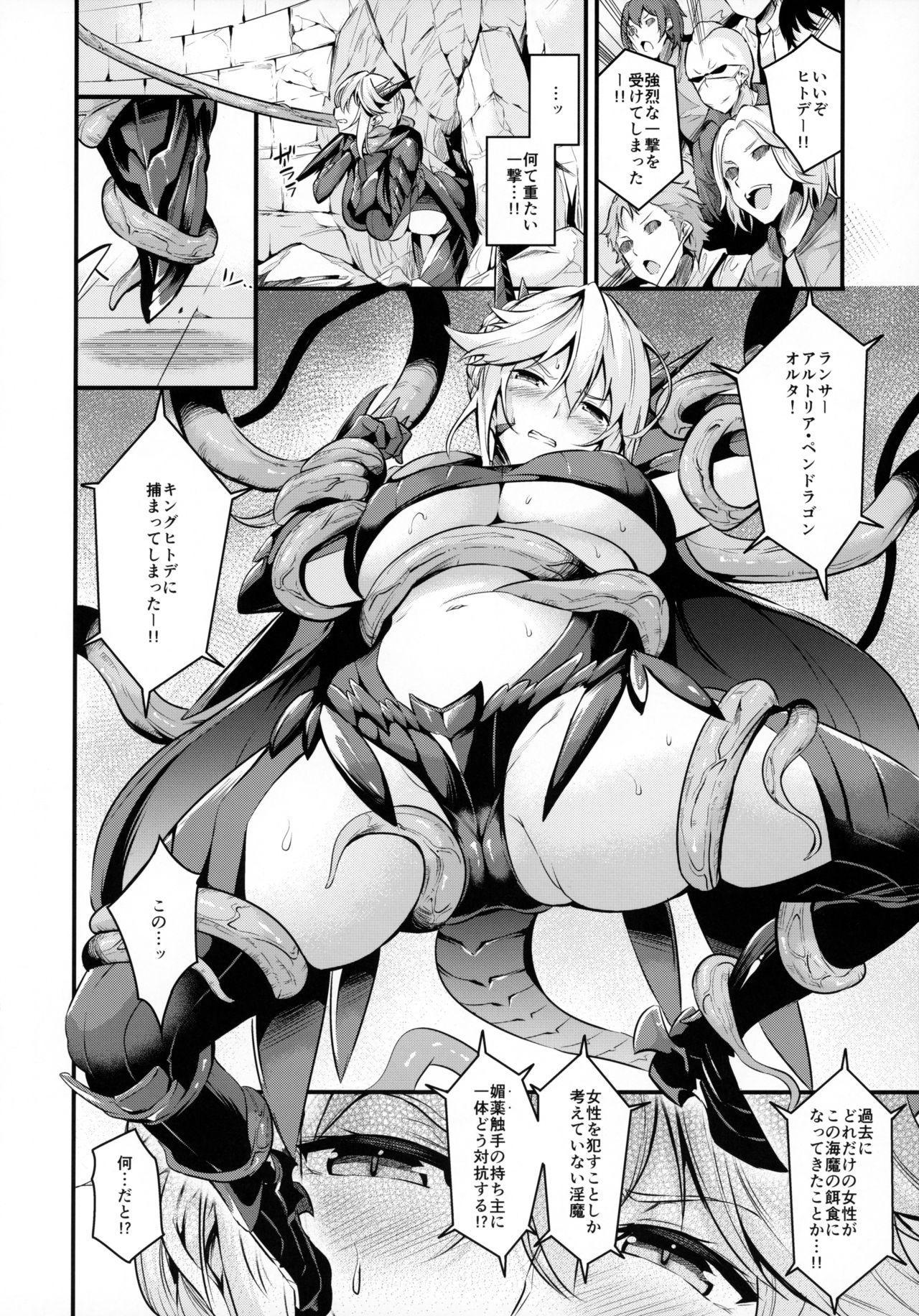 Chichiue ga Buzama Haiboku Shita Hi 5