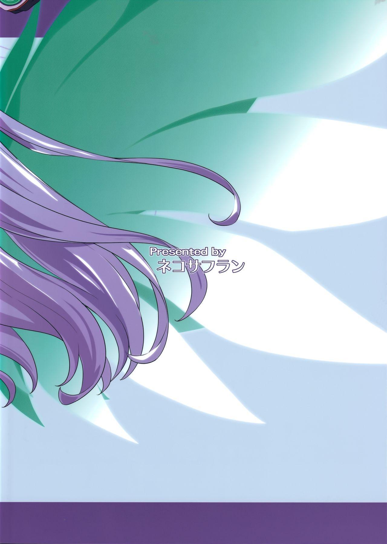 Kouyoku no. | On Wings of Light. 25