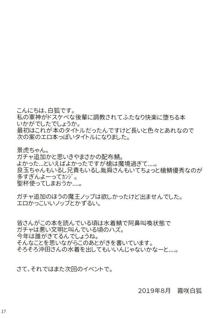 Ochita Gunshin 16