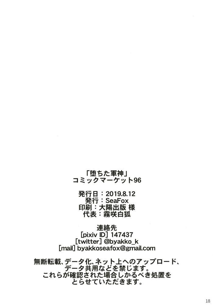 Ochita Gunshin 17