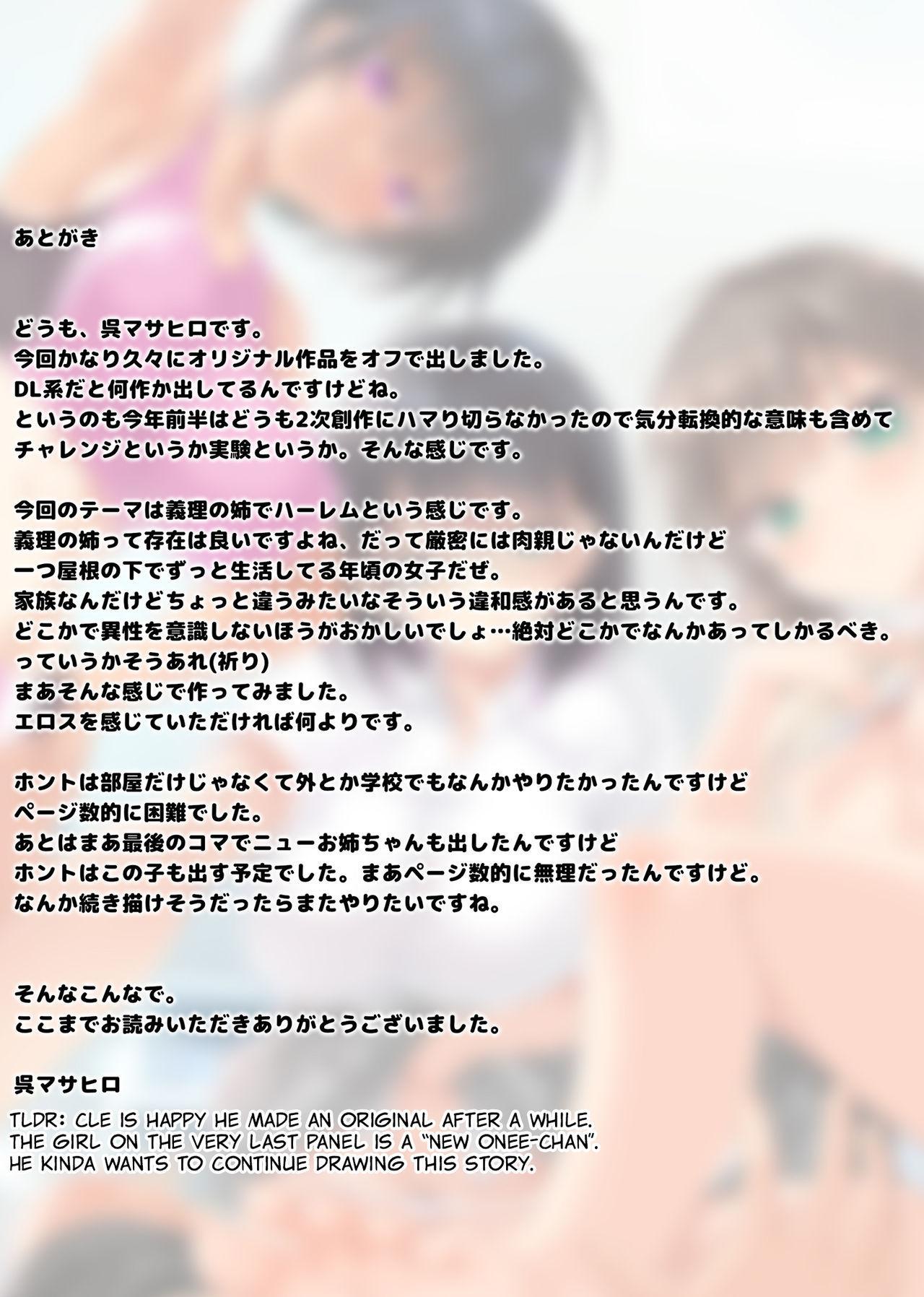 [clesta (Cle Masahiro)] CL-orc 01 Ane Zanmai - Three sister's harem [English] [Digital] 33