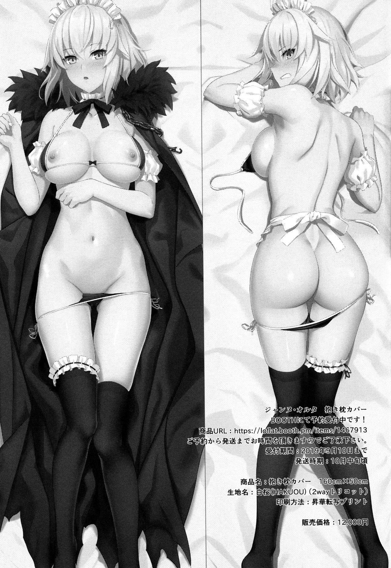 Chaldea Soap 2 Iinari Tsundere Gohoushi Maid 18