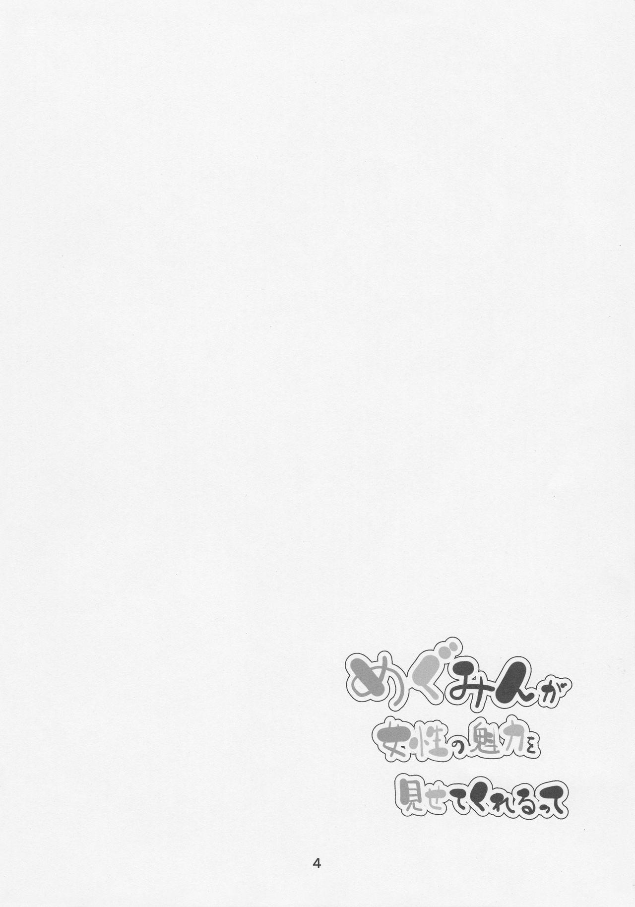 Megumin ga Josei no Miryoku o Misete kurerutte 2