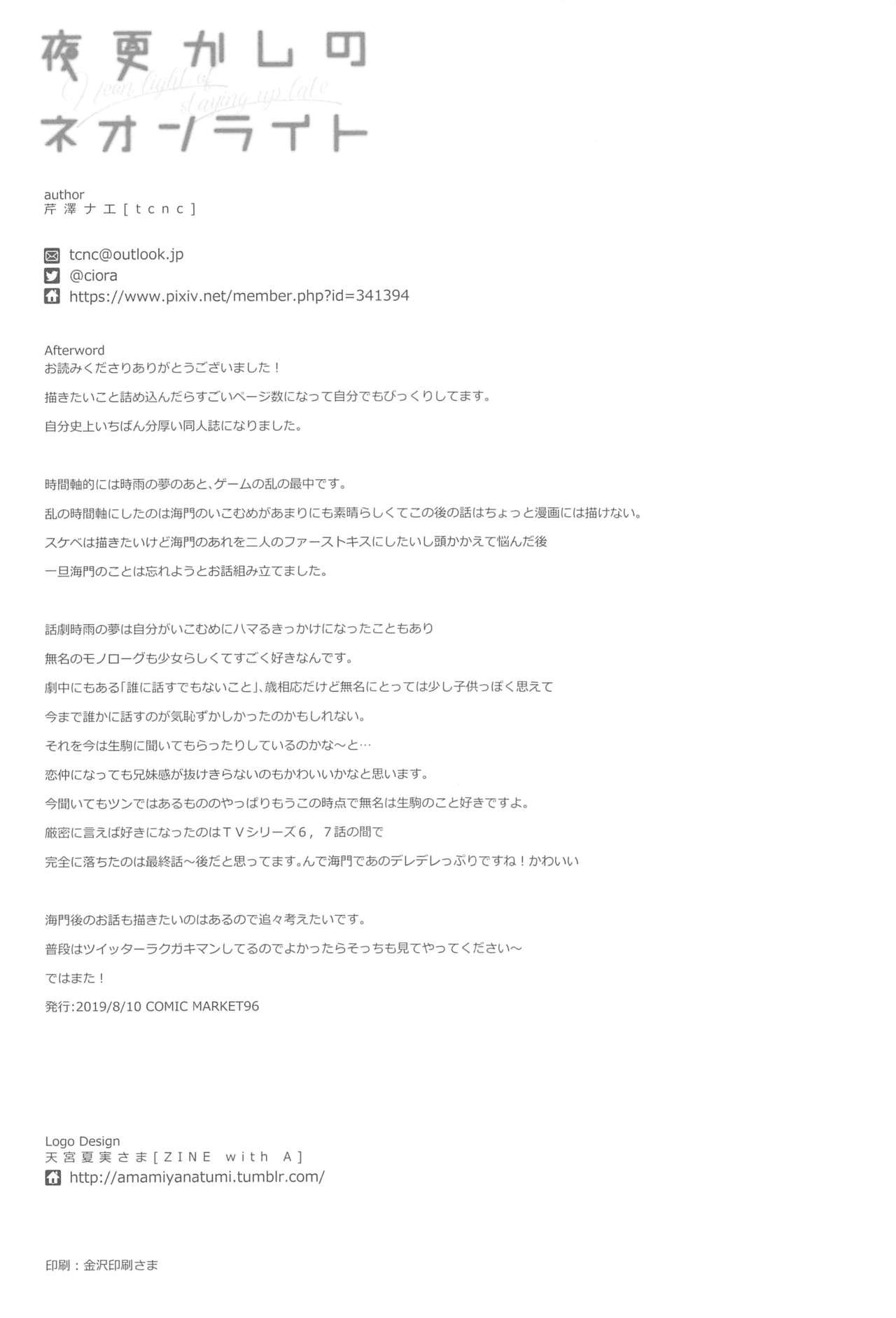 Yofukashi no Neon Light - Neon light of staying up late 47