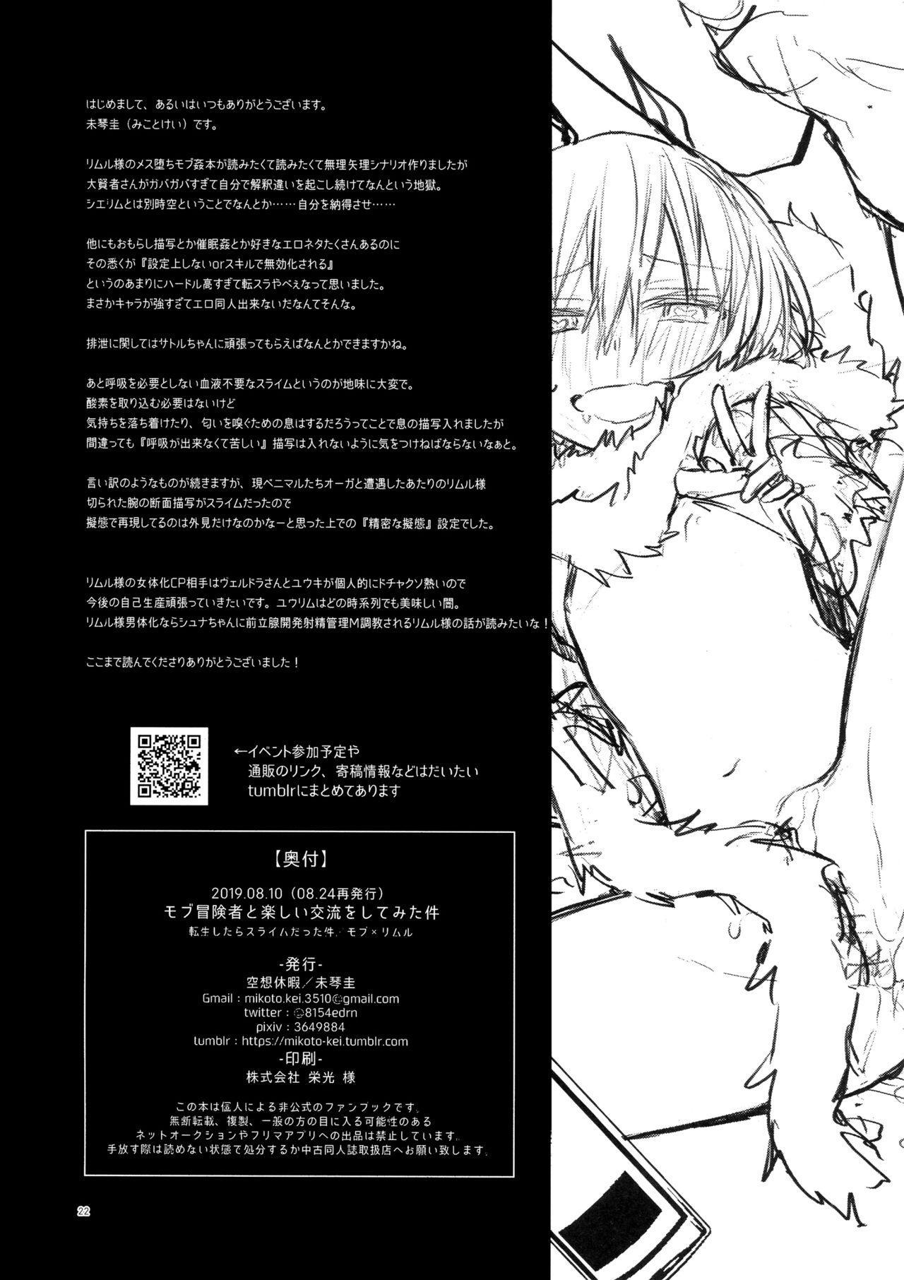 Mob Boukensha to Tanoshii Kouryuu o Shite Mita Ken   Fun Interactions with Mob Adventurers 21