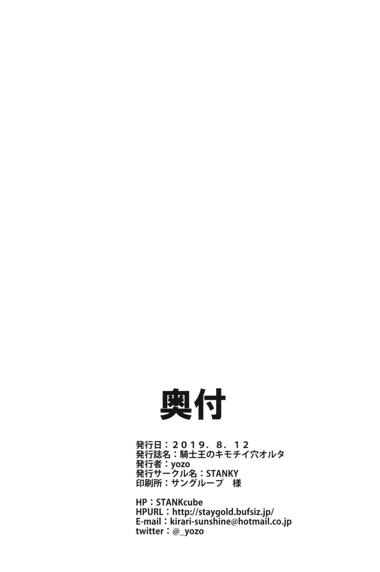 Kishiou no Kimochi Ii Ana 28