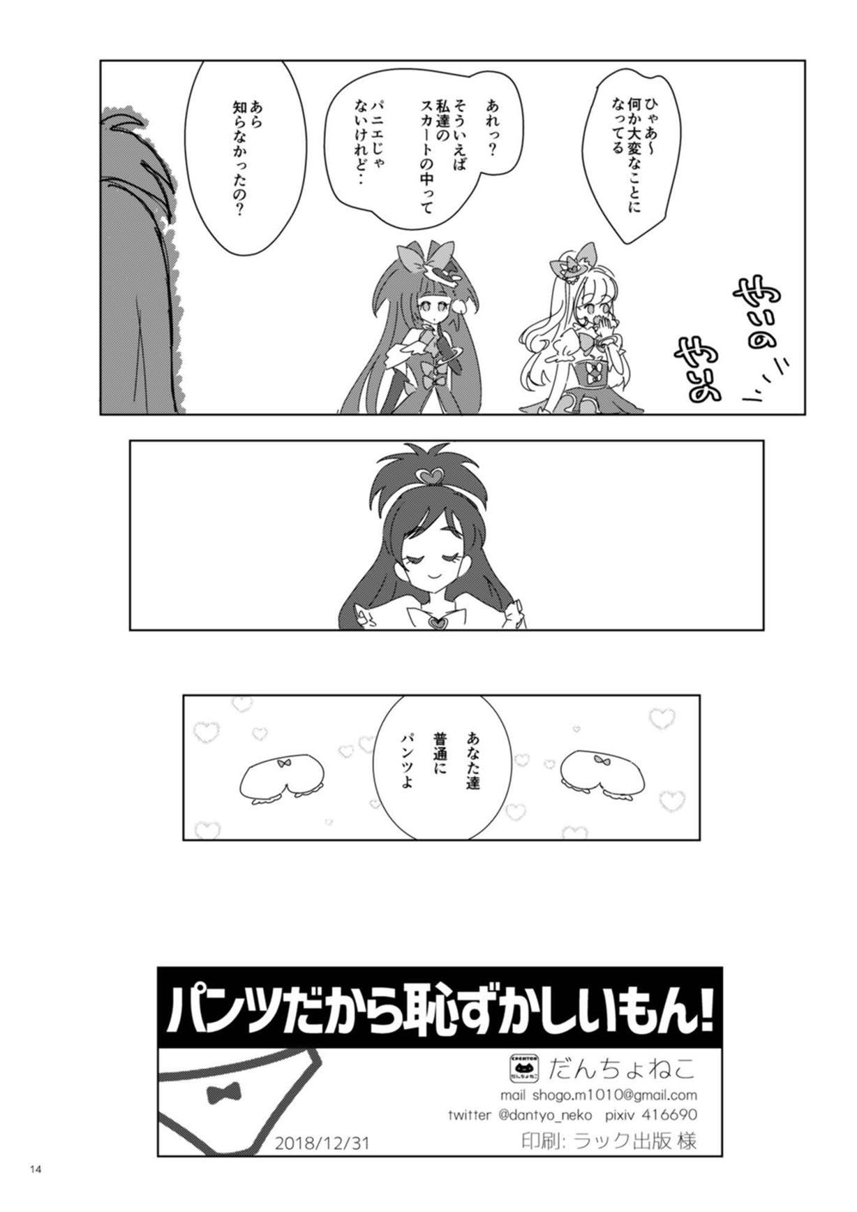 Pantsu Dakara Hazukashiimon! 13