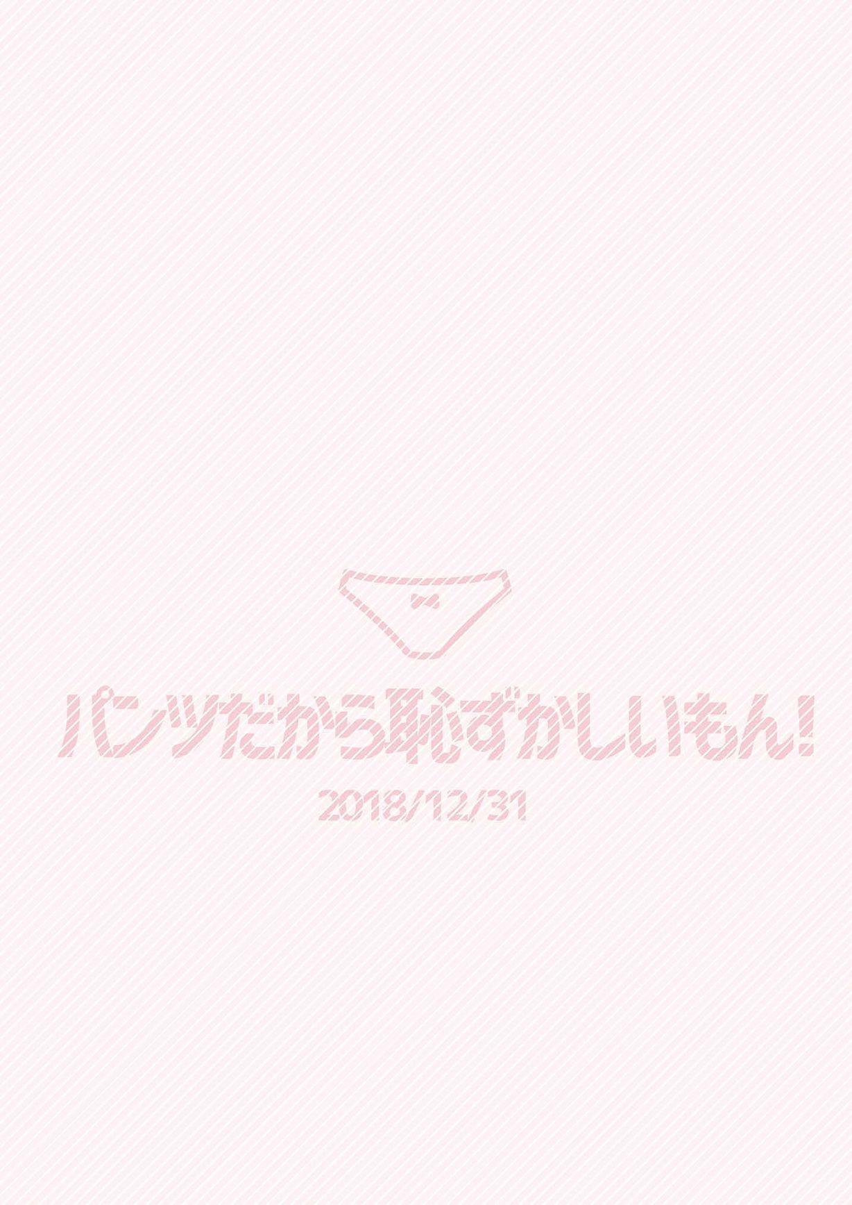 Pantsu Dakara Hazukashiimon! 15