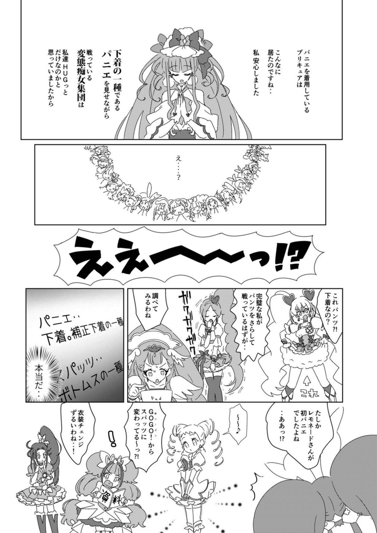 Pantsu Dakara Hazukashiimon! 2