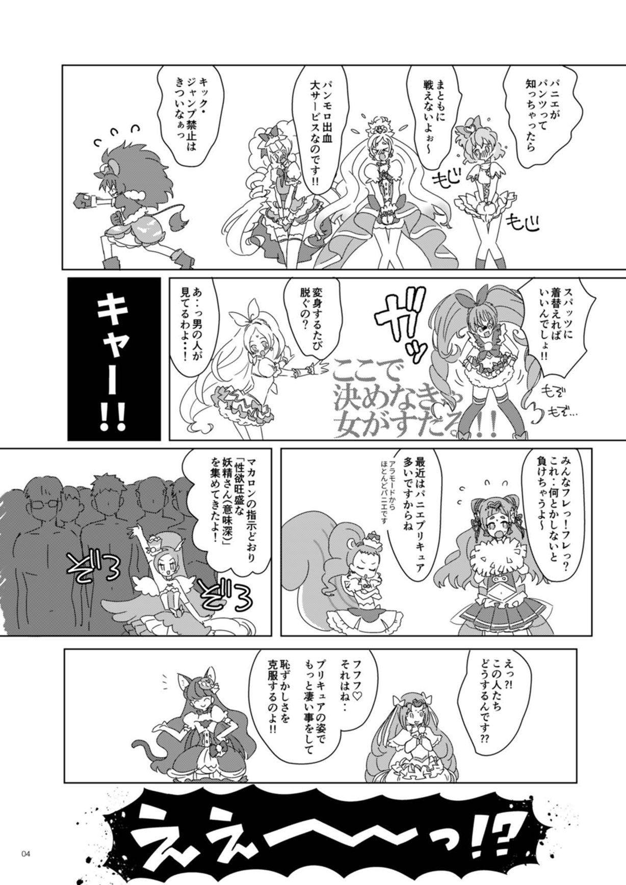 Pantsu Dakara Hazukashiimon! 3
