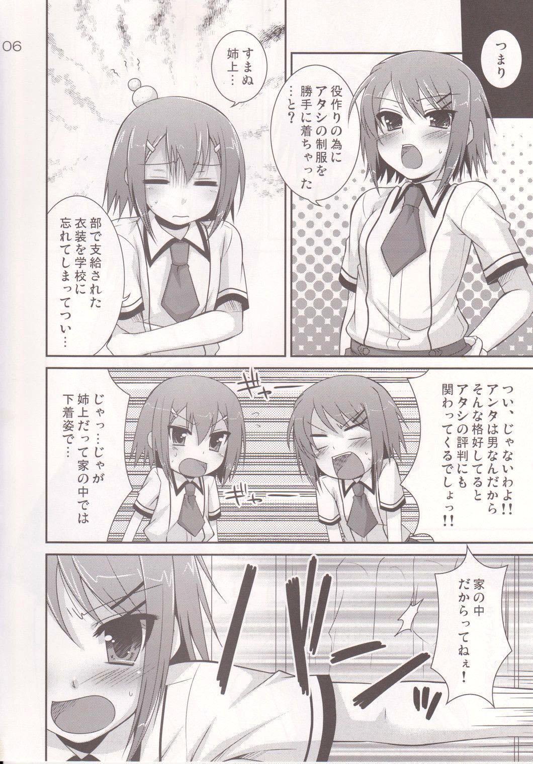 Osumesu Twins 4