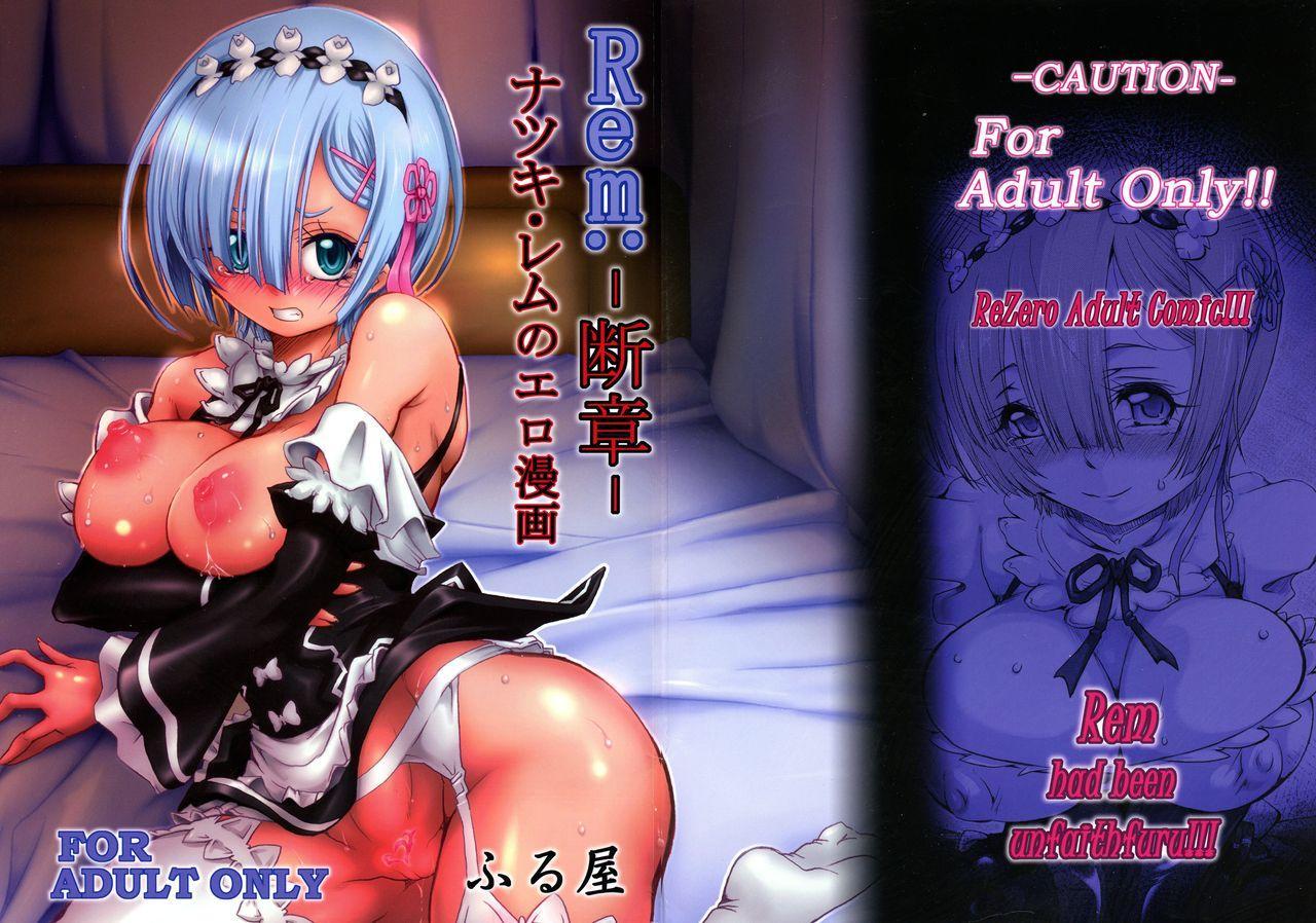 Rem:Danshou Natsuki Rem no Eromanga 0