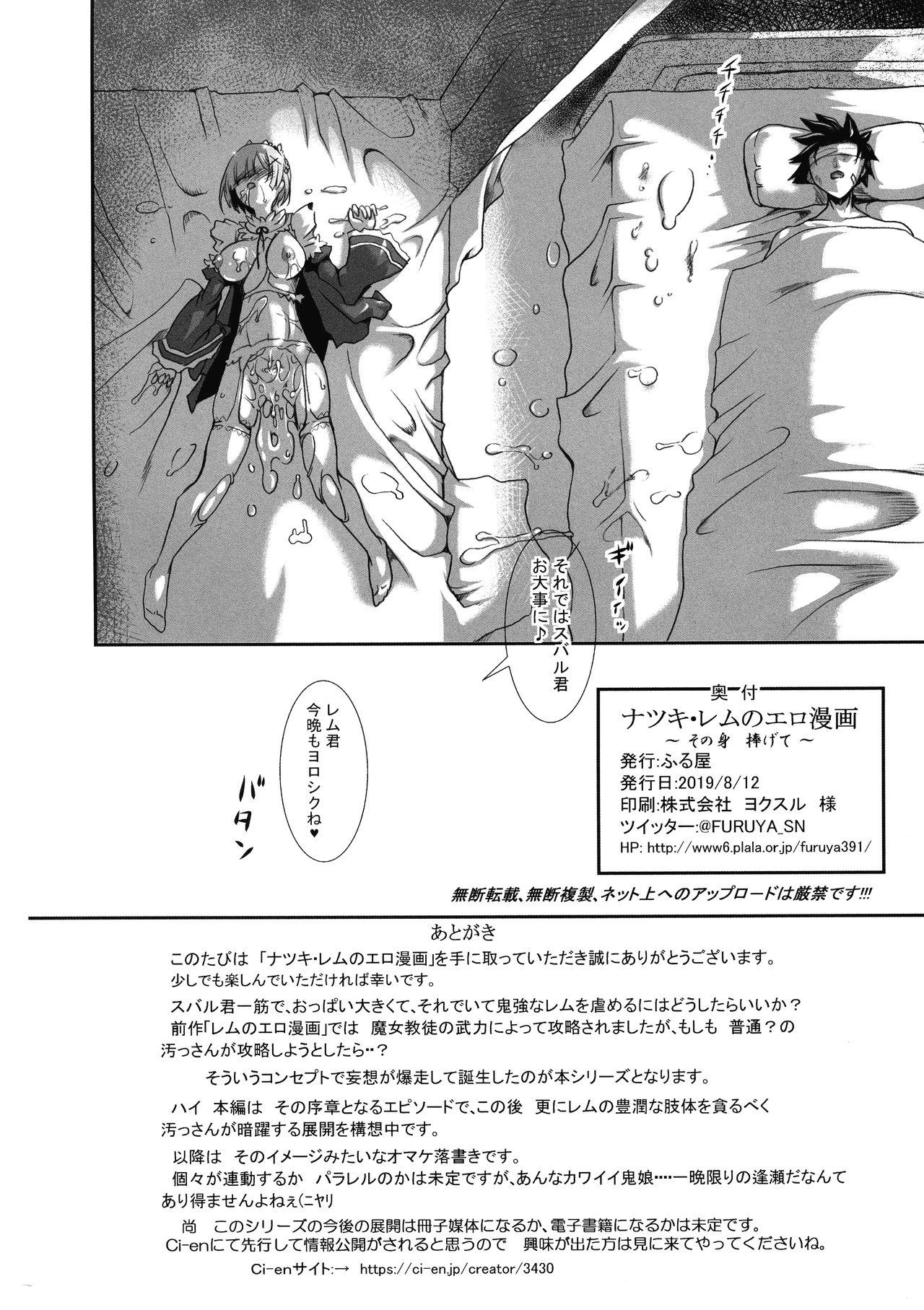 Rem:Danshou Natsuki Rem no Eromanga 29