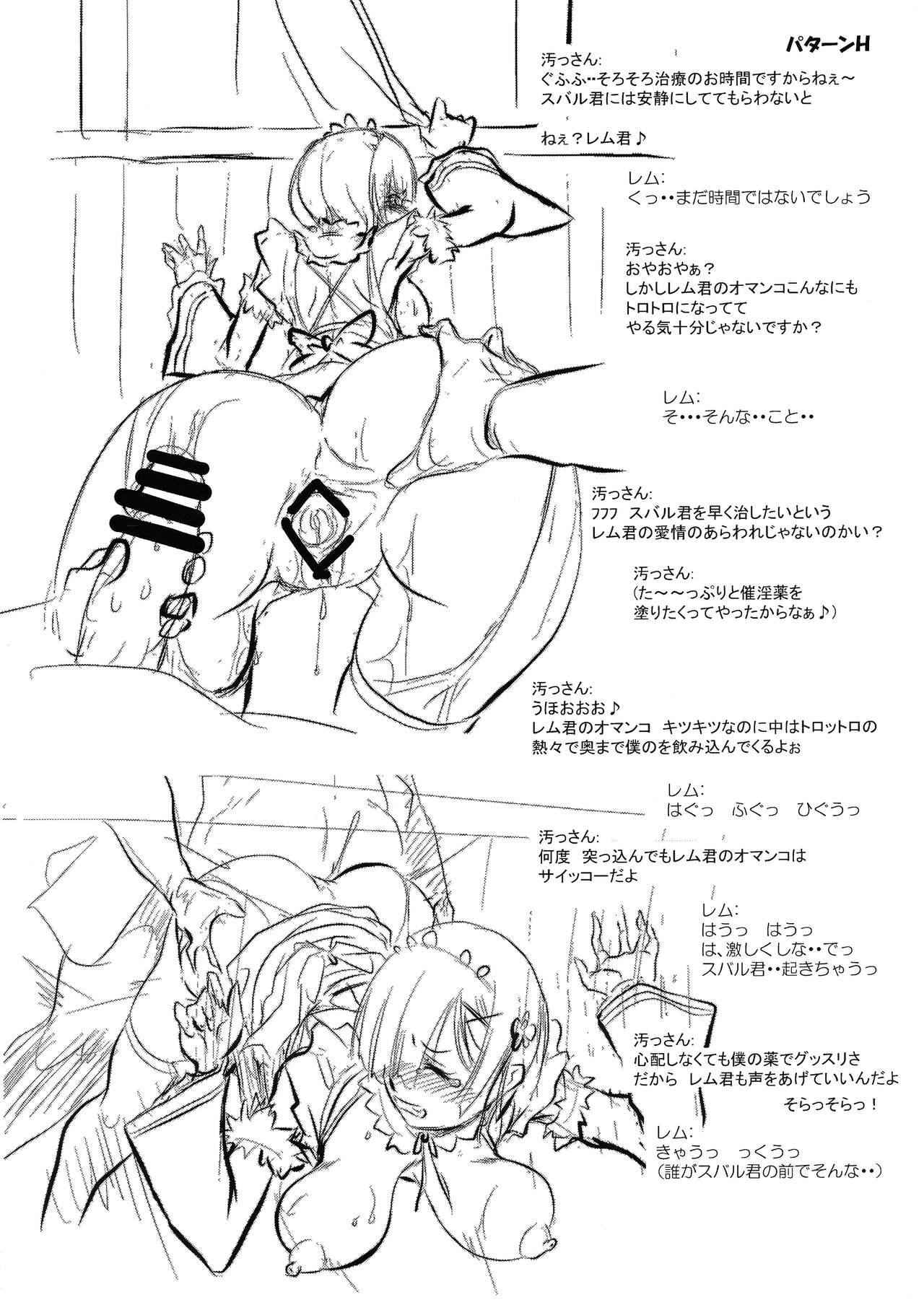Rem:Danshou Natsuki Rem no Eromanga 31