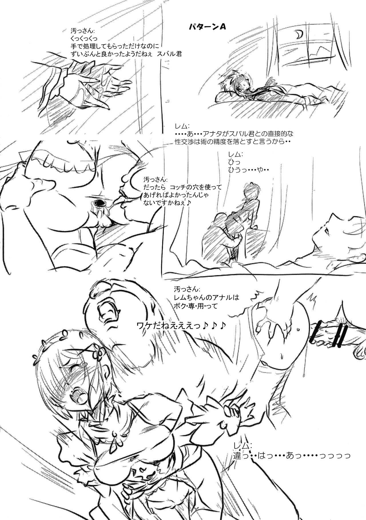 Rem:Danshou Natsuki Rem no Eromanga 33