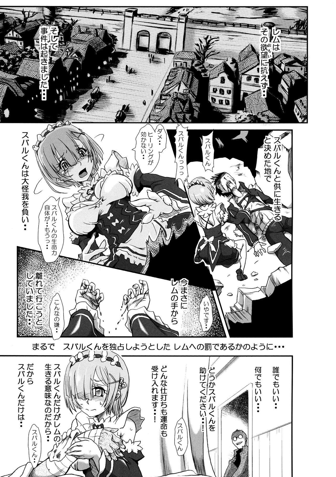 Rem:Danshou Natsuki Rem no Eromanga 5