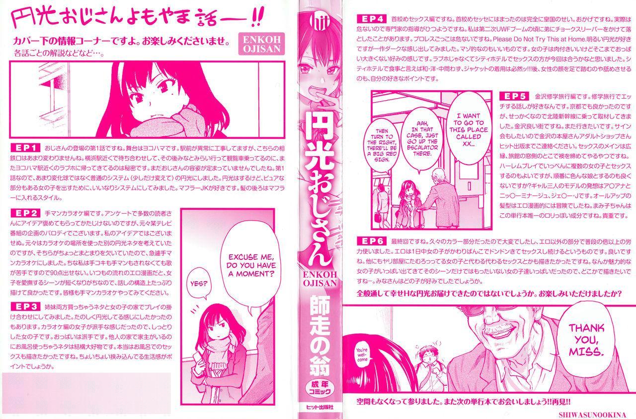 Enkou Ojisan Ch.1-6 2