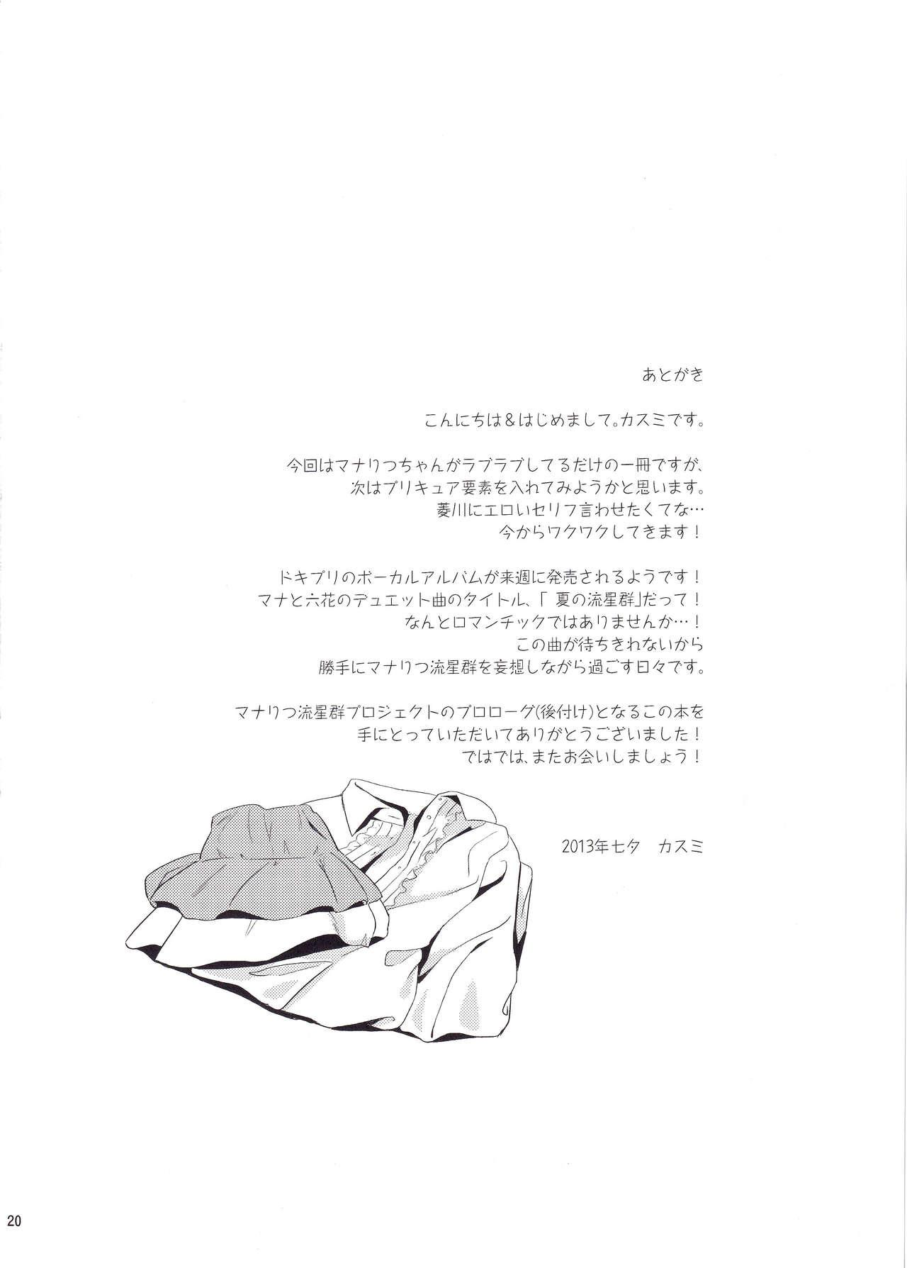 Hatsumitsu 20
