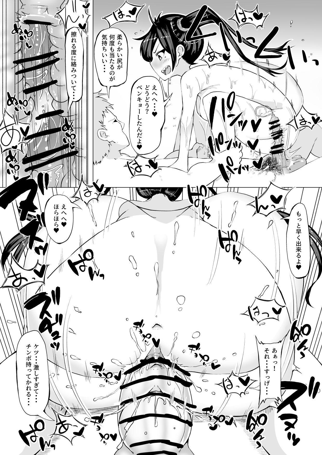 Ima! Haishinchuu desu! 19